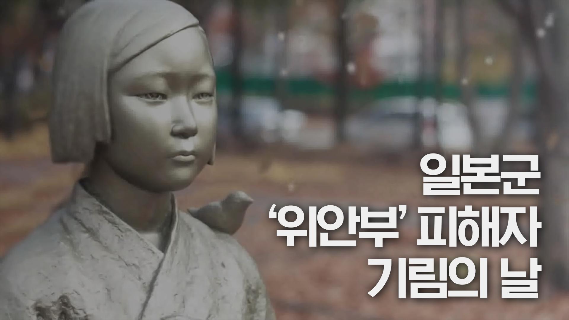 일본군 위안부 희생자 기림의 날