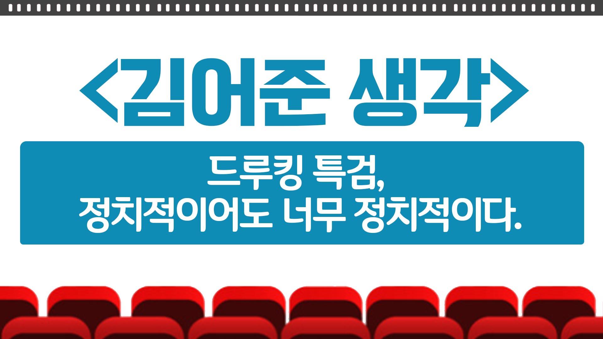 [김어준의 뉴스공장 / 김어준 생각] 드루킹 특검, 정치적이어도 너무 정치적이다.