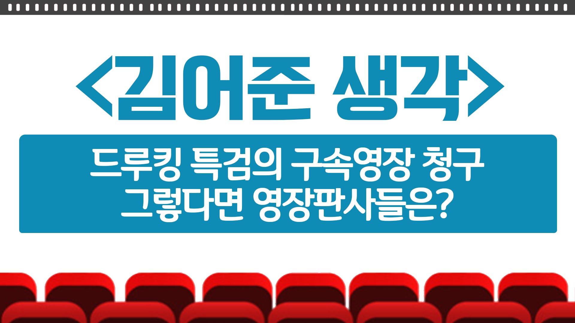 [김어준의 뉴스공장 / 김어준 생각] 드루킹 특검의 구속영장 청구 그렇다면 영장판사들은?