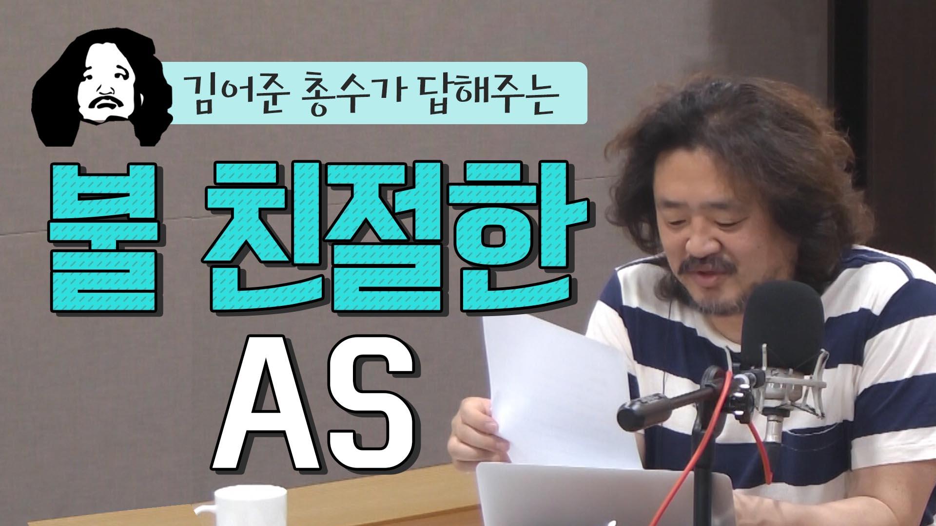 [김어준의 뉴스공장/ 불 친절한 AS] 근(거있는)자(신)감 공장장!