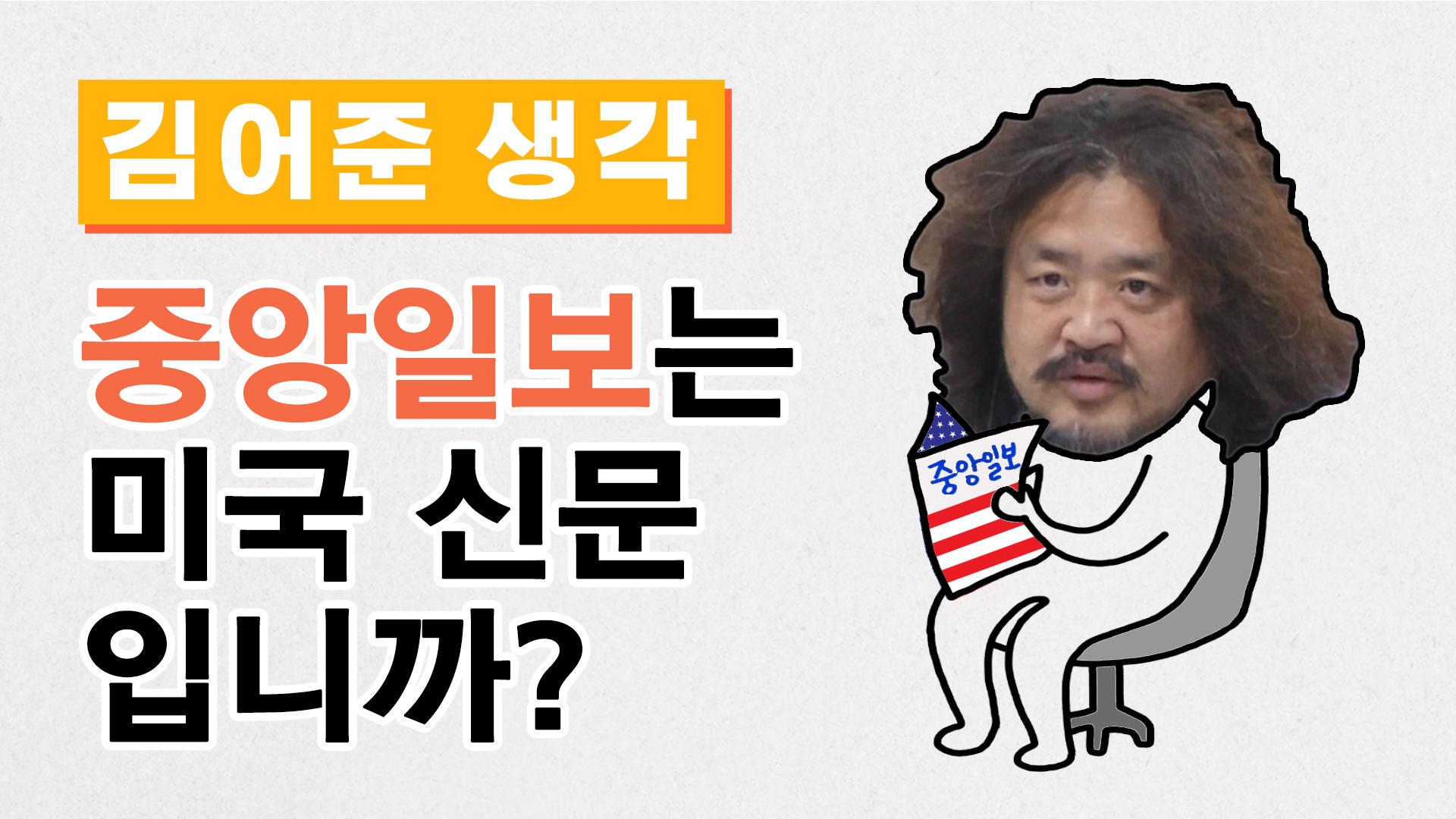 [김어준의 뉴스공장 / 김어준 생각] 조선일보는 미국 신문 입니까?