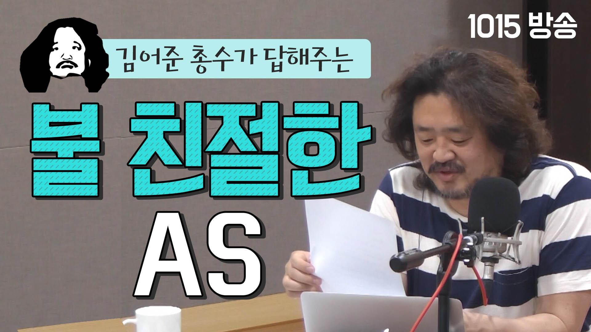김어준의 뉴스공장 / 불 친절한 AS] 조성렬 교수님과 최배근 교수님 목소리가 비슷하다?!