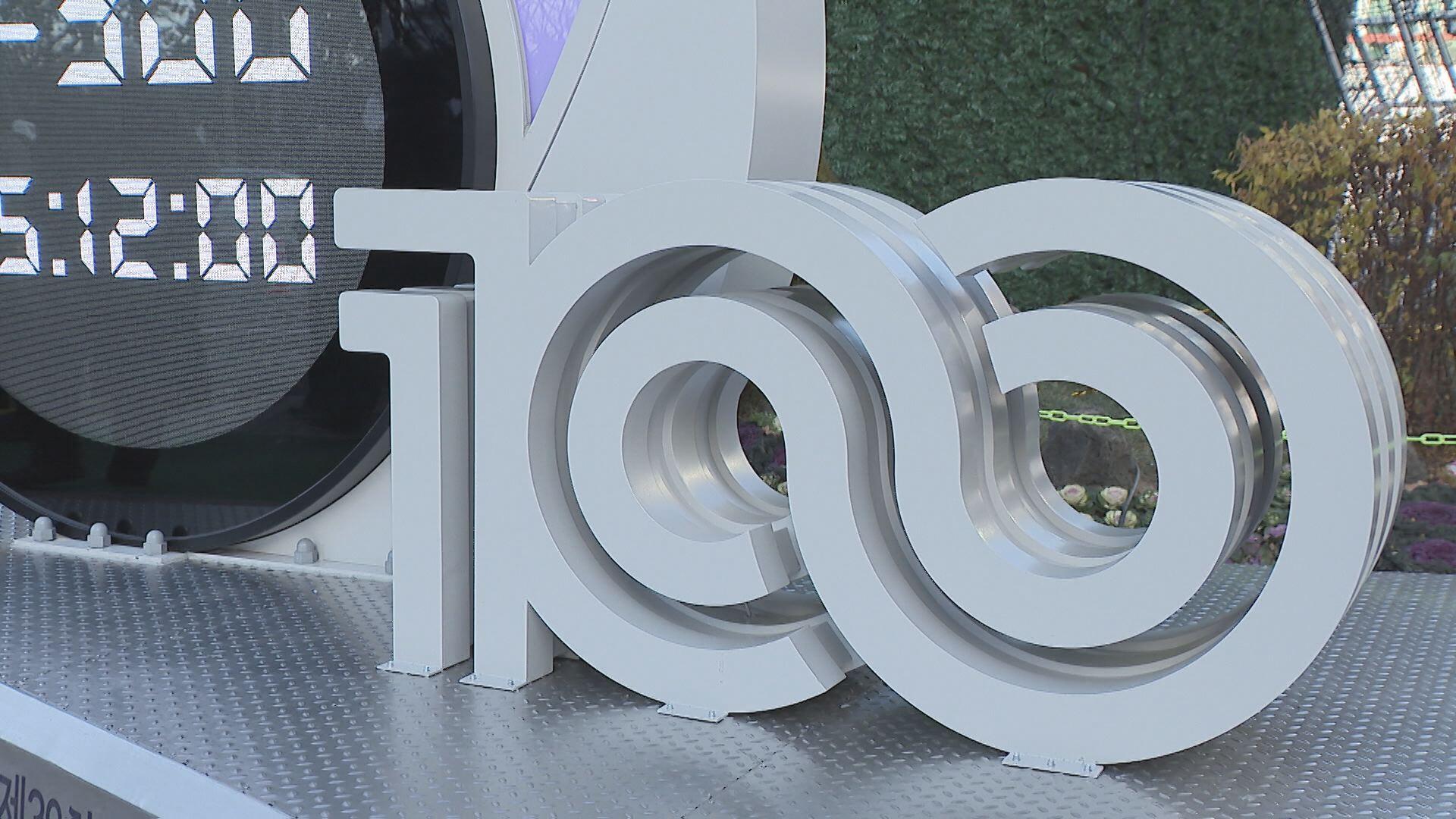 제100회 전국체전 카운트다운 시작…D-300 시계탑 공개