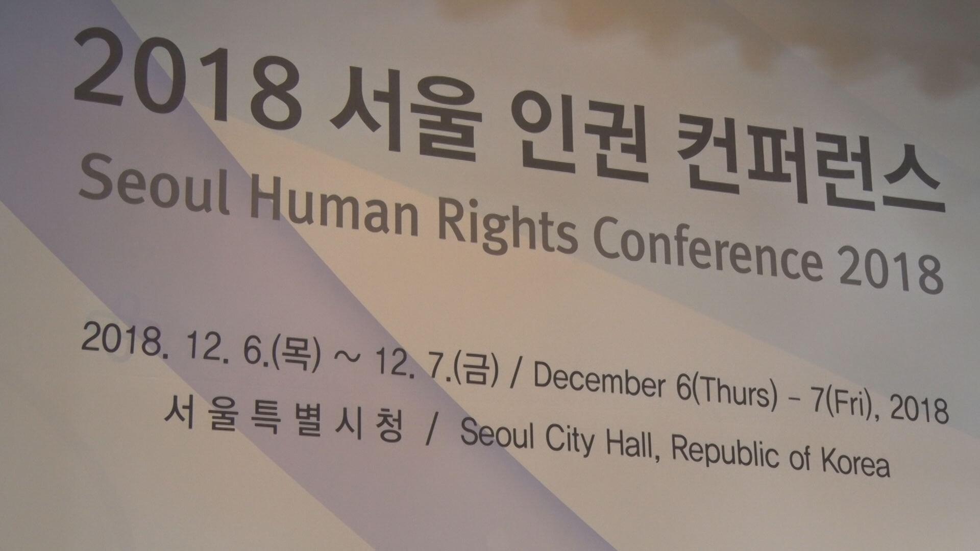 """박원순 시장, """"인권감수성 높은 도시 만드는 게 목표"""""""