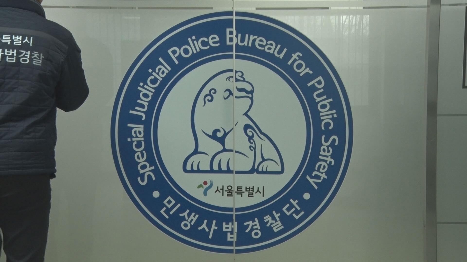 서울시 민생사법경찰 10년…수사 1만 건·기소율 93%