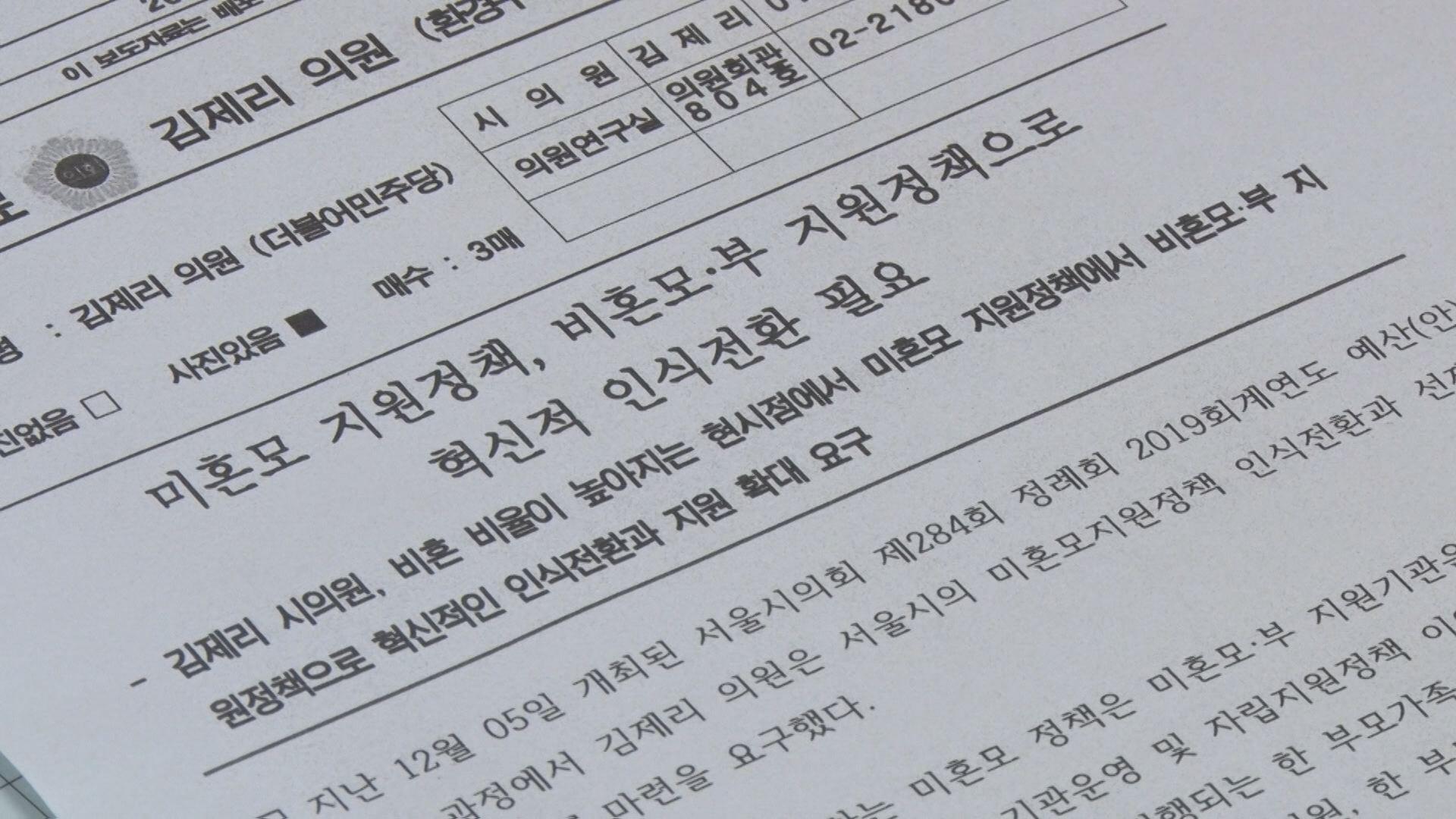 """김제리 시의원 """"찾동으로 미혼모 지원해야"""""""