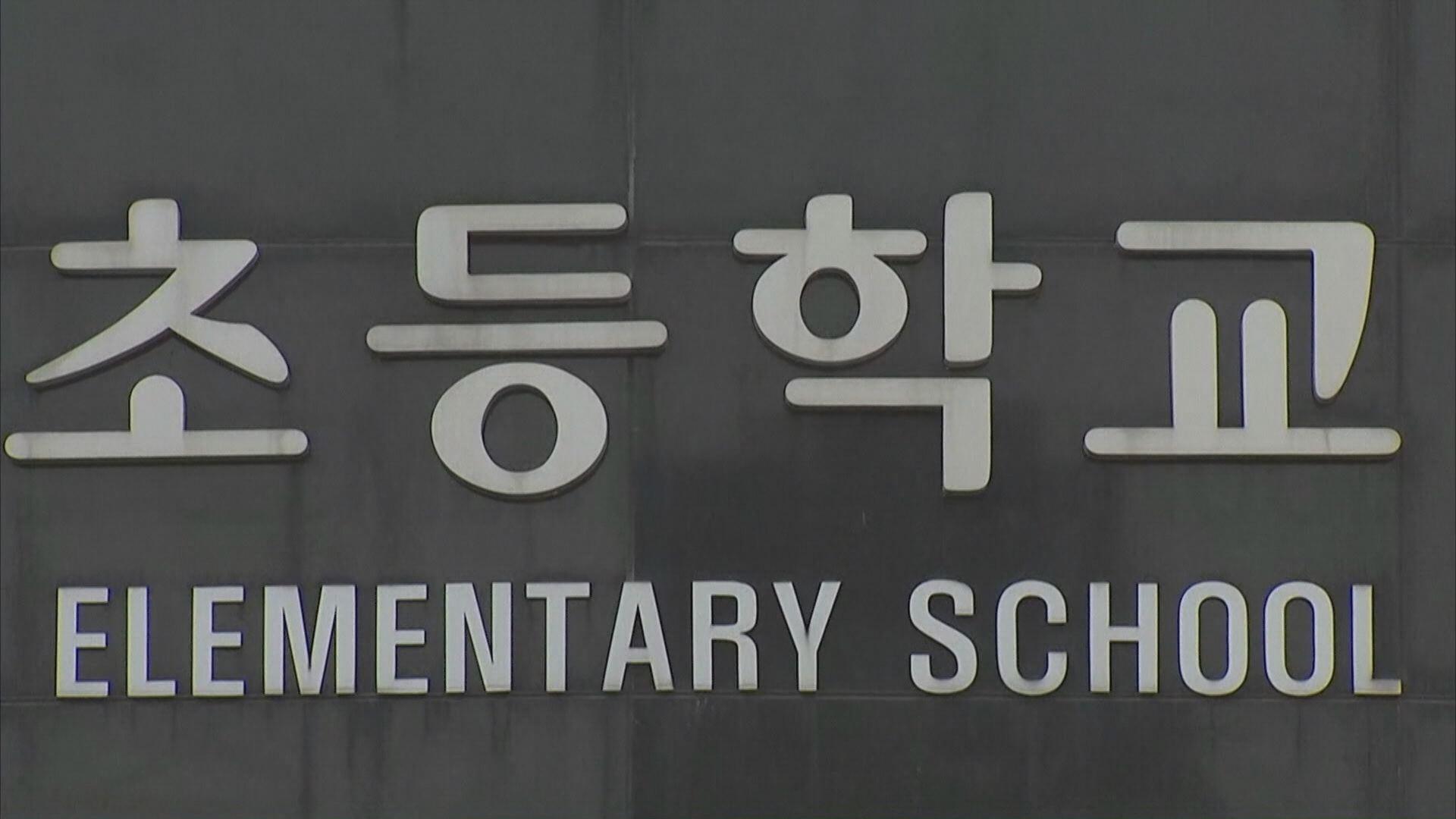 """서울 사립초 """"예전만 못 하다""""…이유는?"""