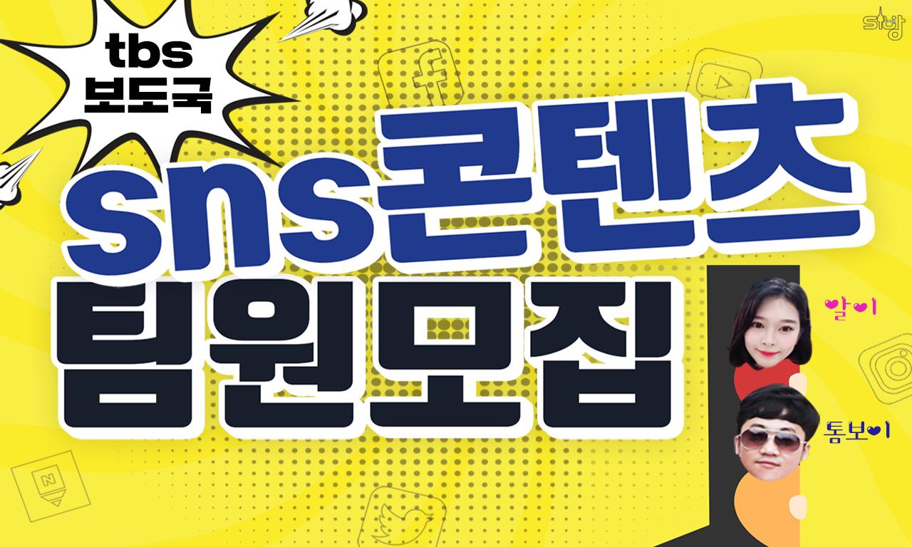 tbs [카드뉴스·동영상 제작] 참여자 모집