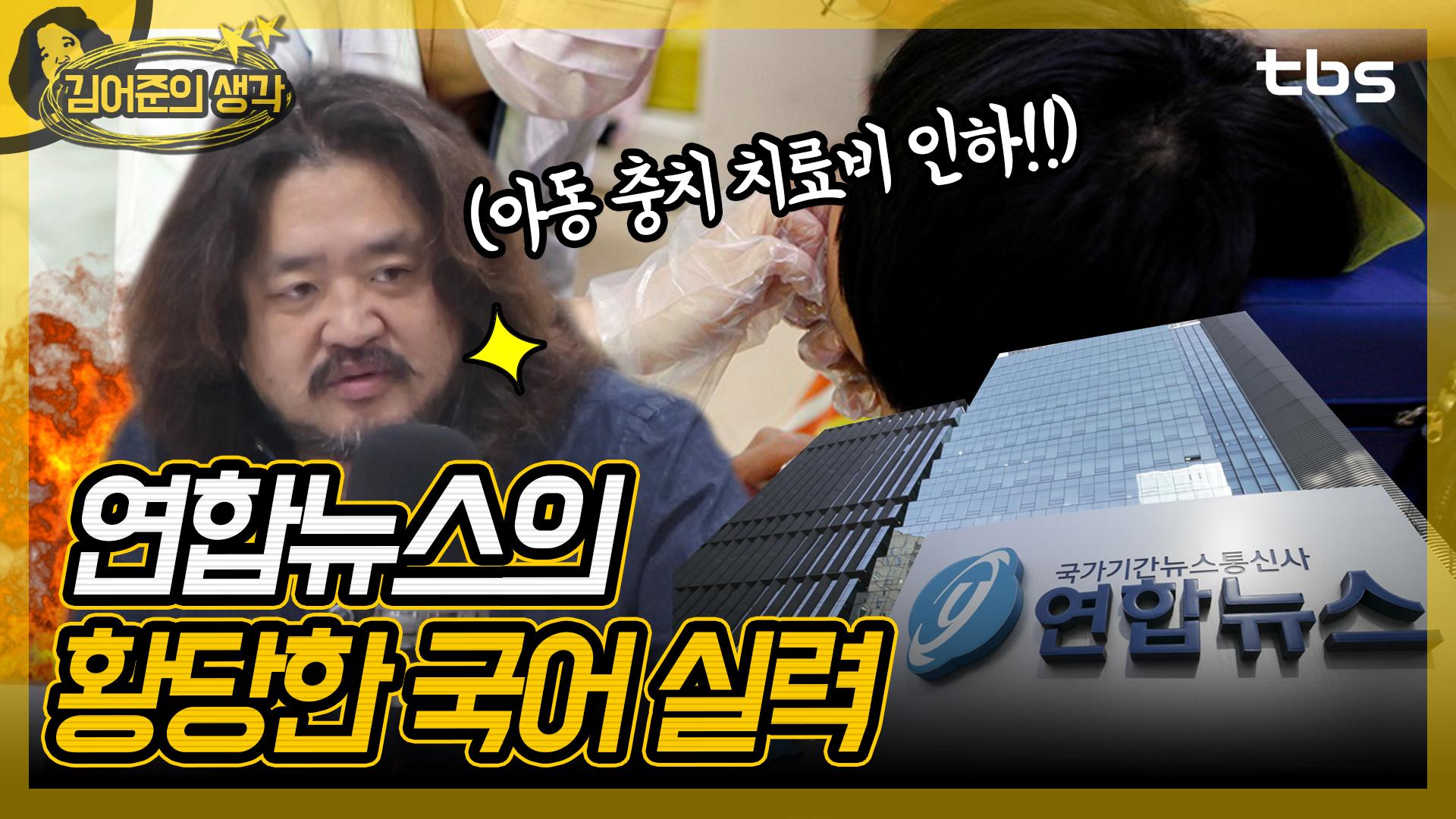 연합뉴스의 황당한 국어 실력 [김어준의 뉴스공장/김어준 생각]