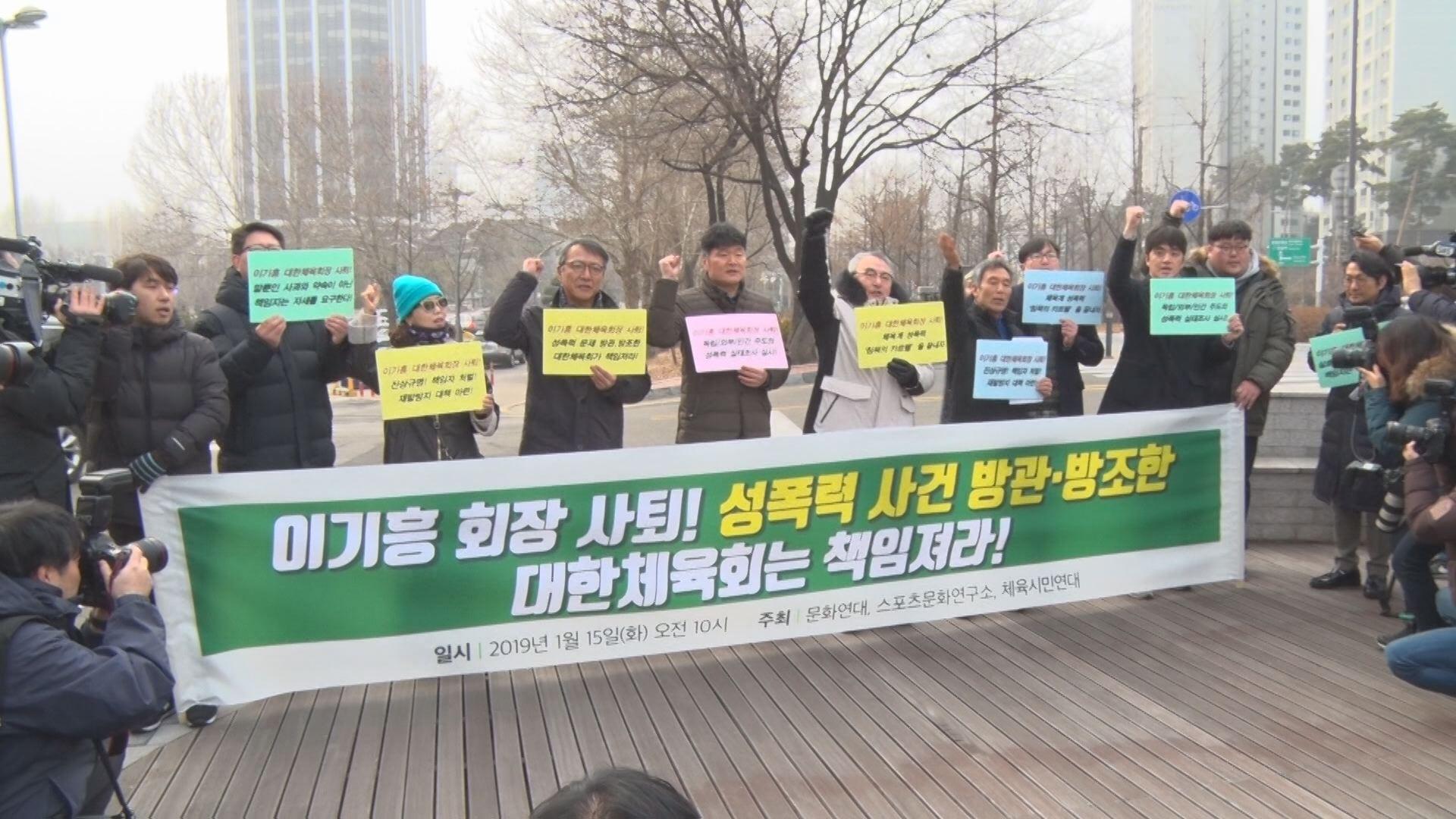 """대한체육회, 성폭력 근절대책 발표…시민단체 """"회장 사퇴"""" 촉구"""
