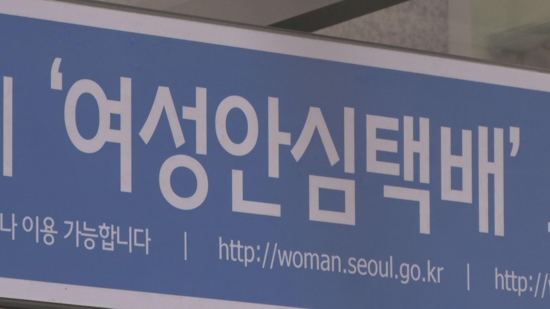 """""""주유하고 택배도 찾고""""…서울시 여성안심택배, 주유소로 확대"""