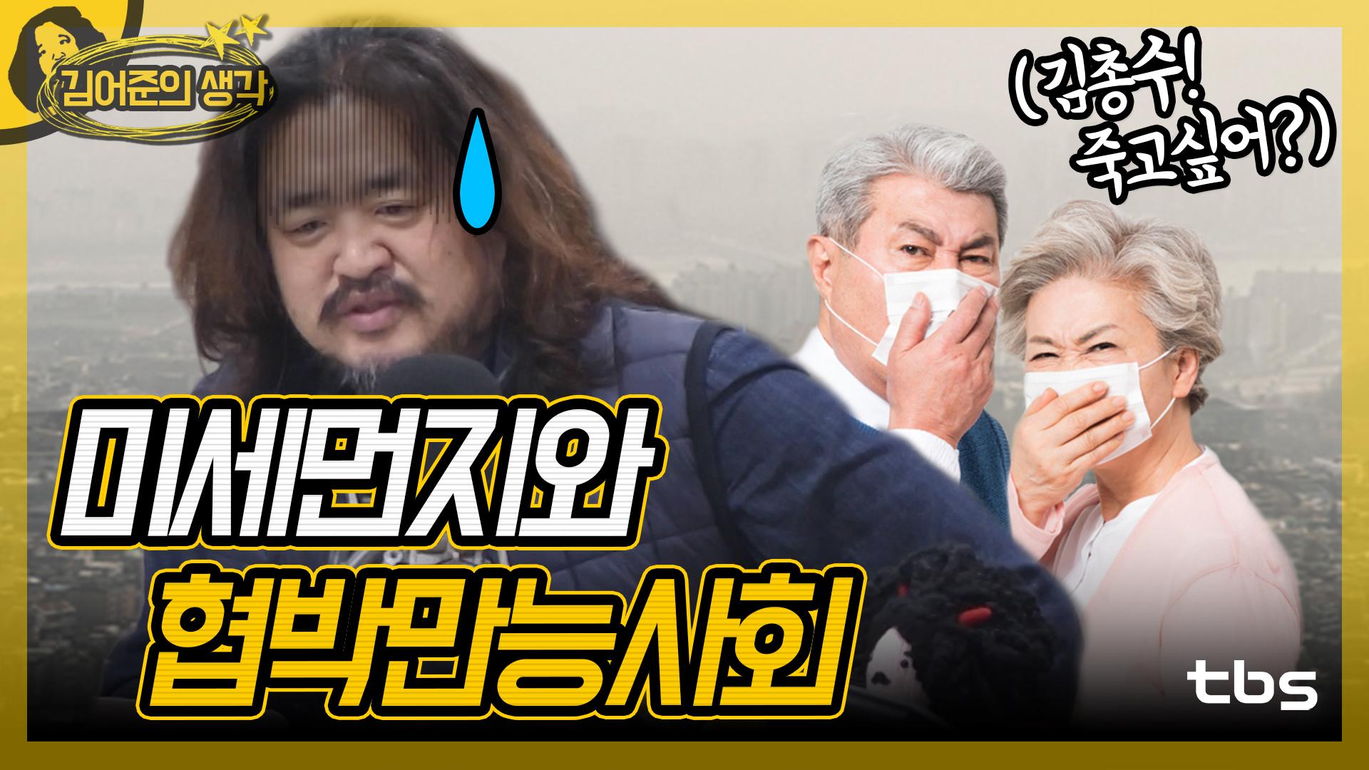미세먼지 마스크와 협박 만능 사회 [김어준의 뉴스공장/김어준생각]