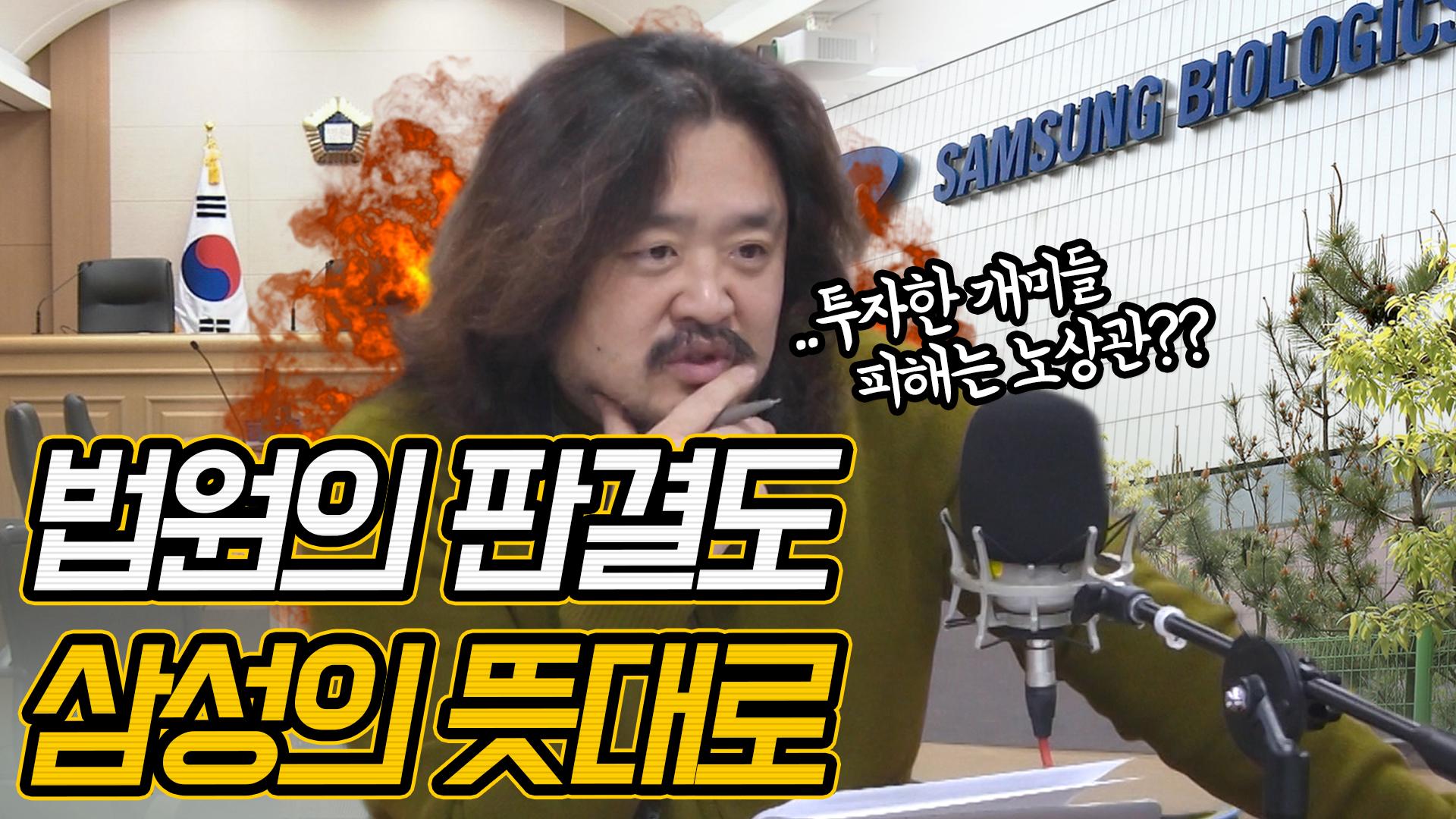 법원의 판결도 삼성의 뜻대로 [김어준의 뉴스공장/김어준 생각]