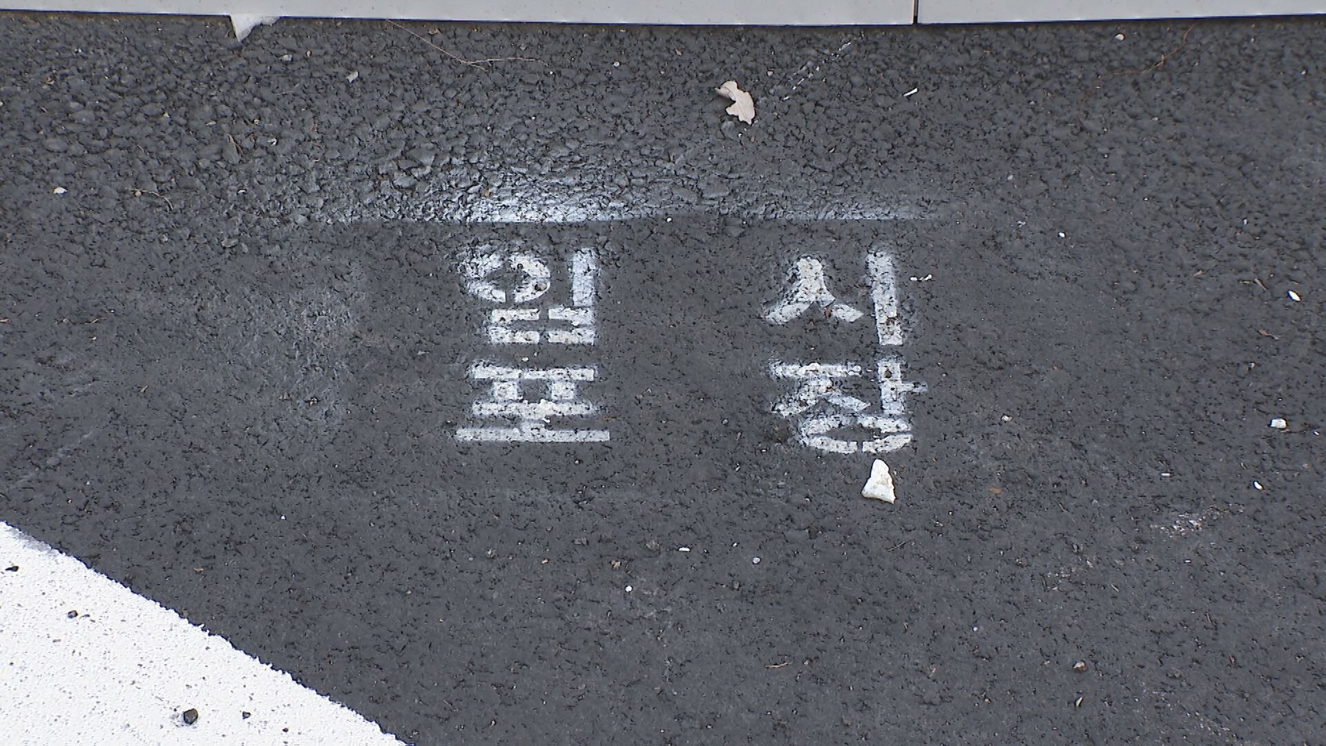 금천구 '지반침하' 그 후…수상한 공사재개