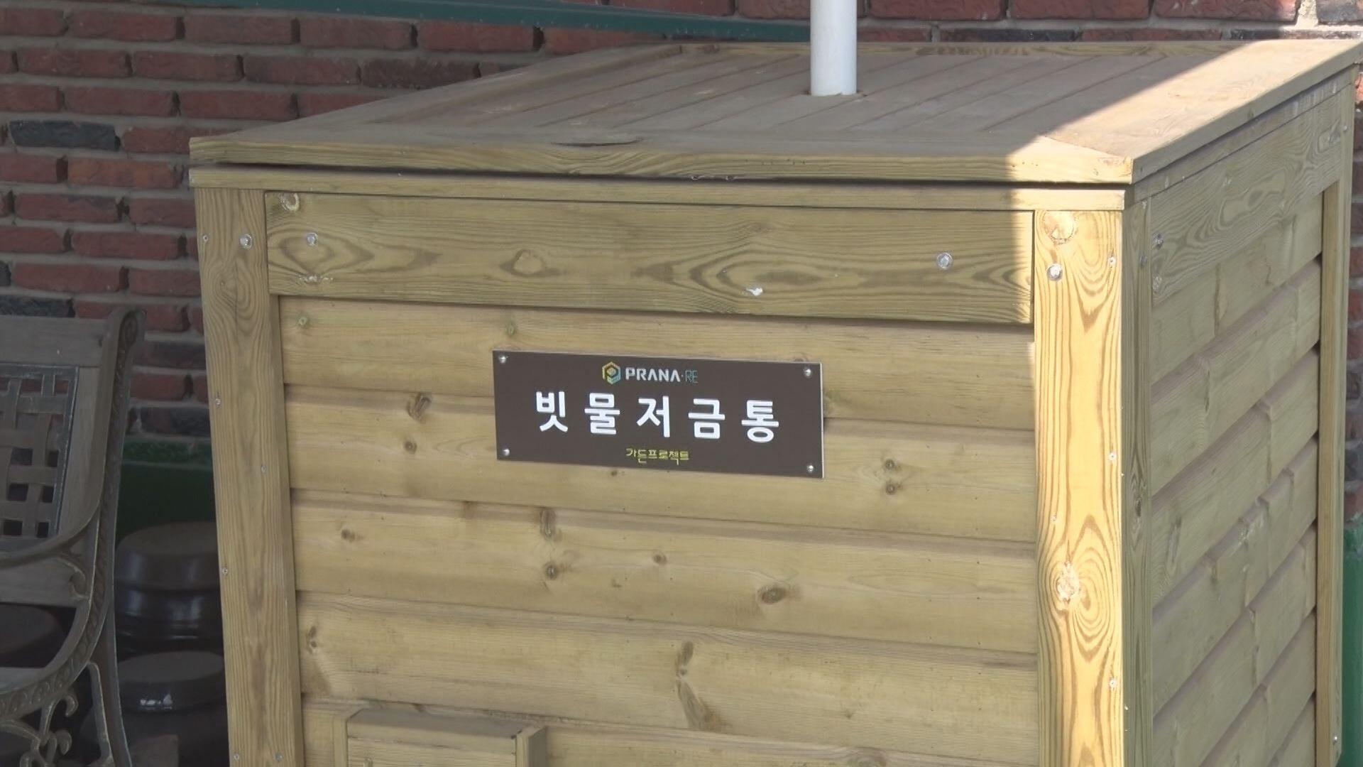 서울시 빗물마을 3곳 추가 조성…빗물 저장률 높인다