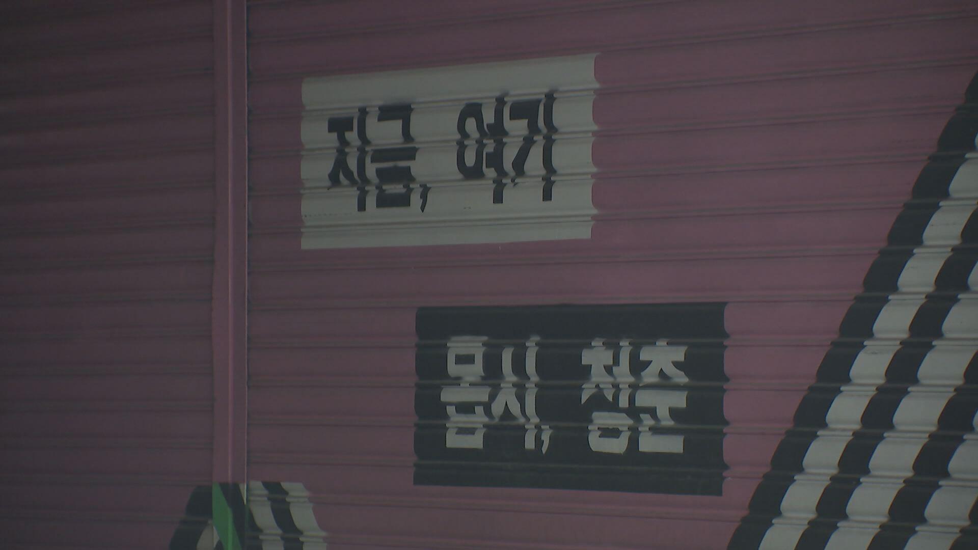 전통시장 내 텅 빈 '청년몰'…활성화 대책은?