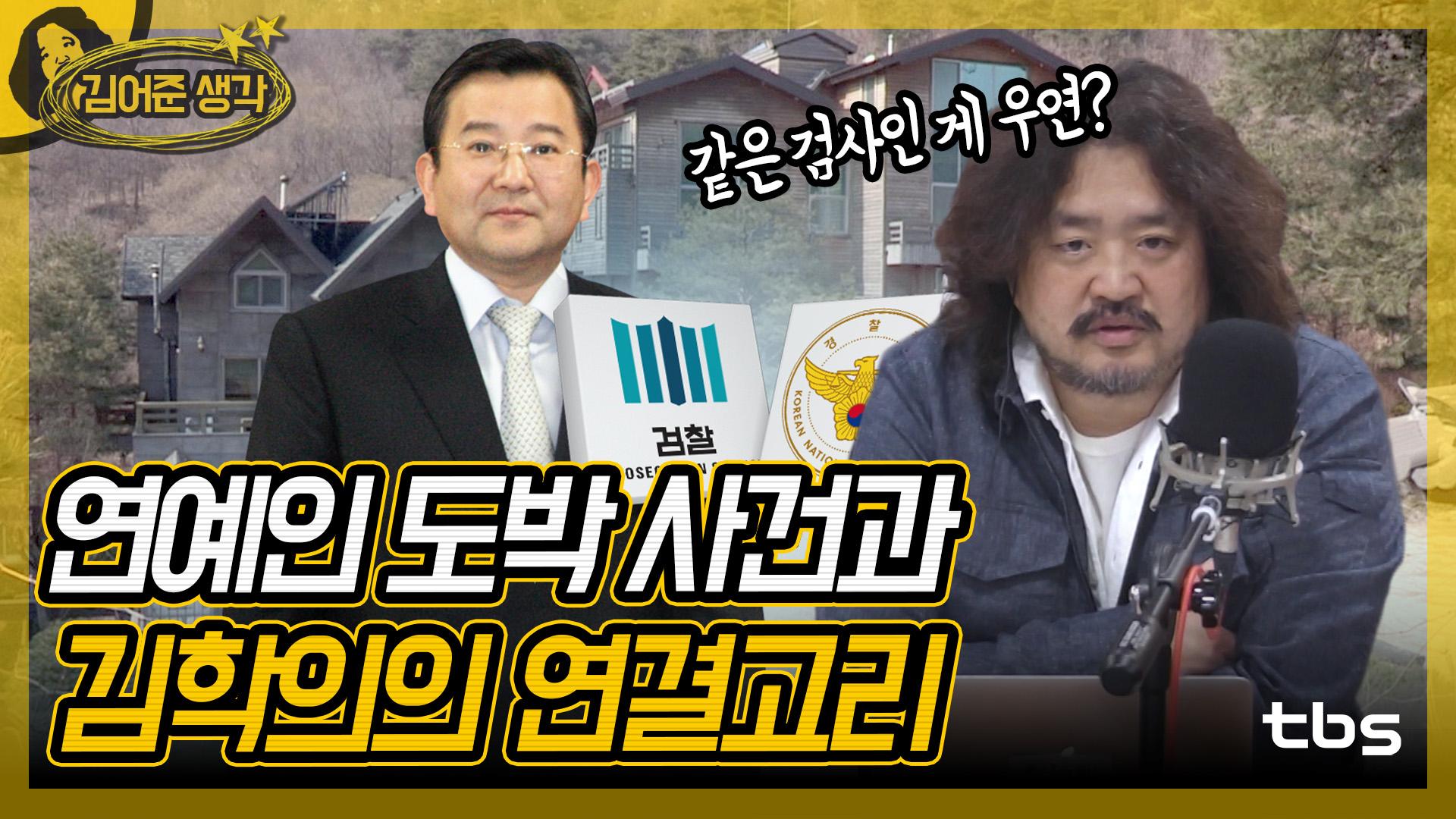 연예인 도박 사건과 김학의 사건의 연결고리 [김어준의 뉴스공장/김어준생각]