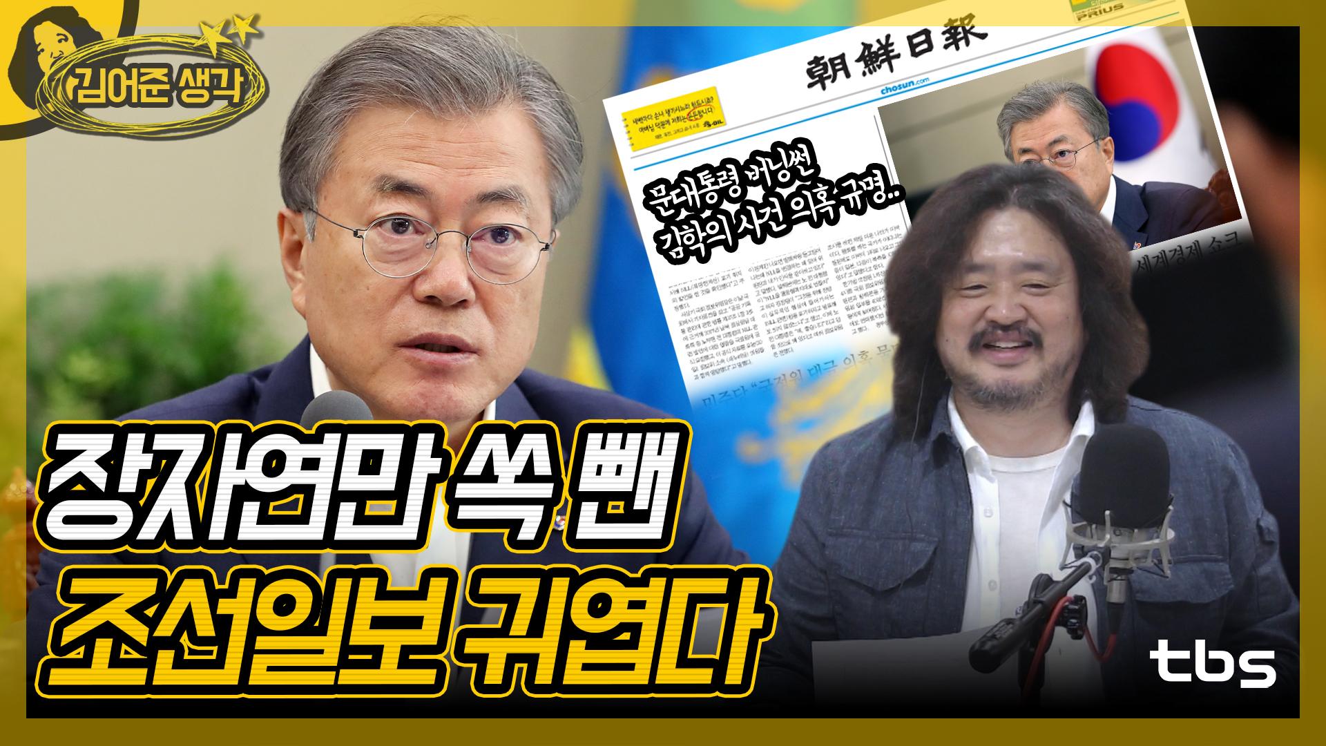 장자연만 쏙 뺀 조선일보, 귀엽다 [김어준의 뉴스공장/김어준생각]