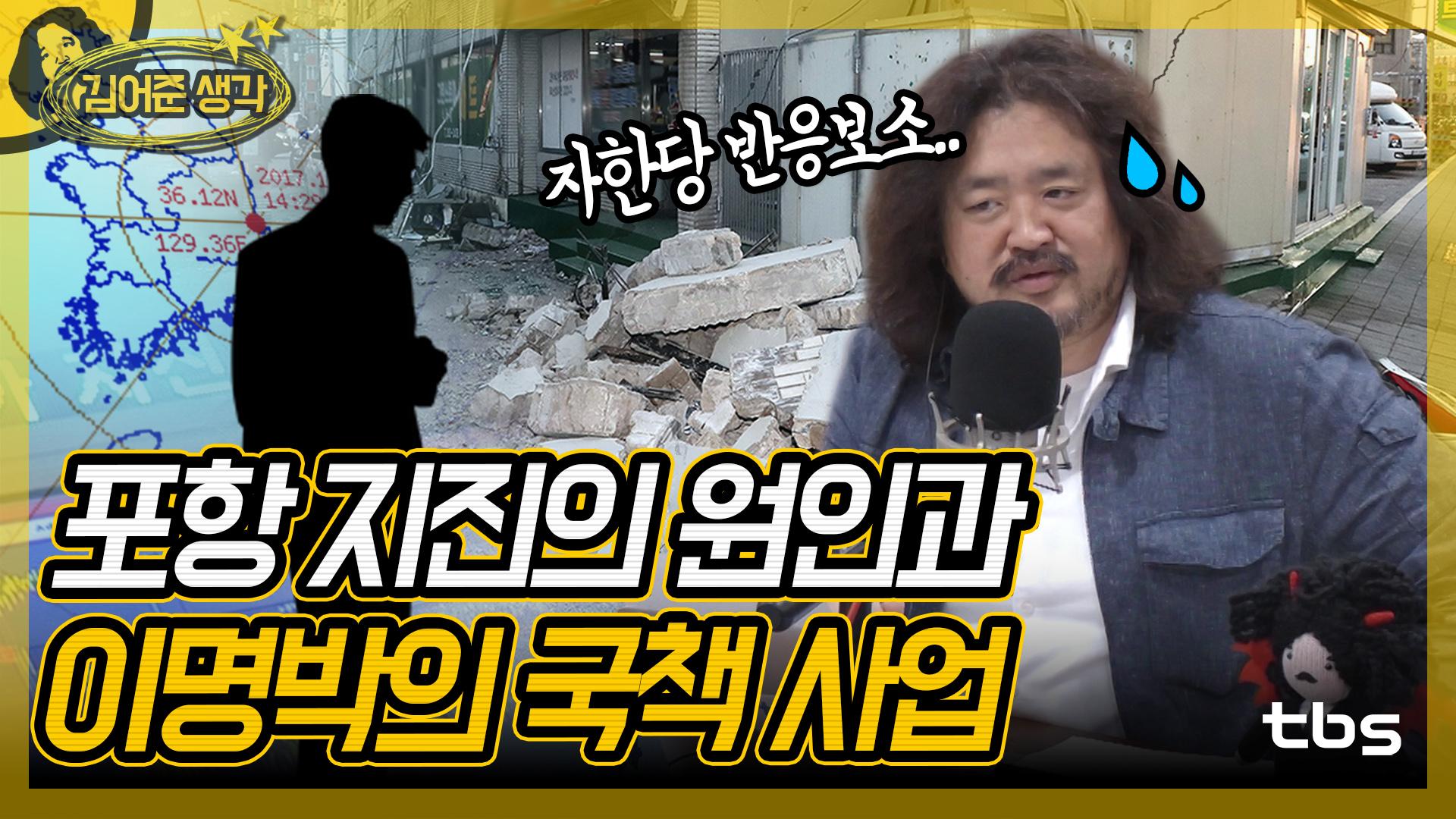 포항 지진의 원인과 이명박의 국책사업 [김어준의 뉴스공장/김어준생각]