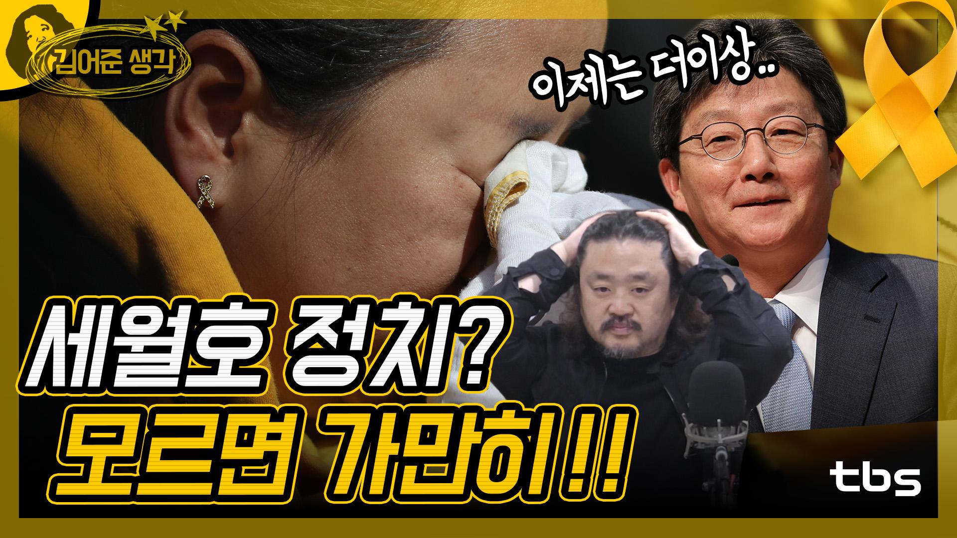 세월호 정치? 모르면 가만히!! [김어준의 뉴스공장/김어준생각]