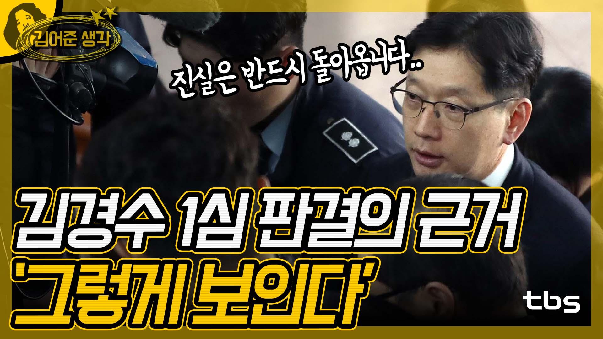 김경수 1심 판결의 근거 그렇게 보인다 [김어준의 뉴스공장/김어준생각]