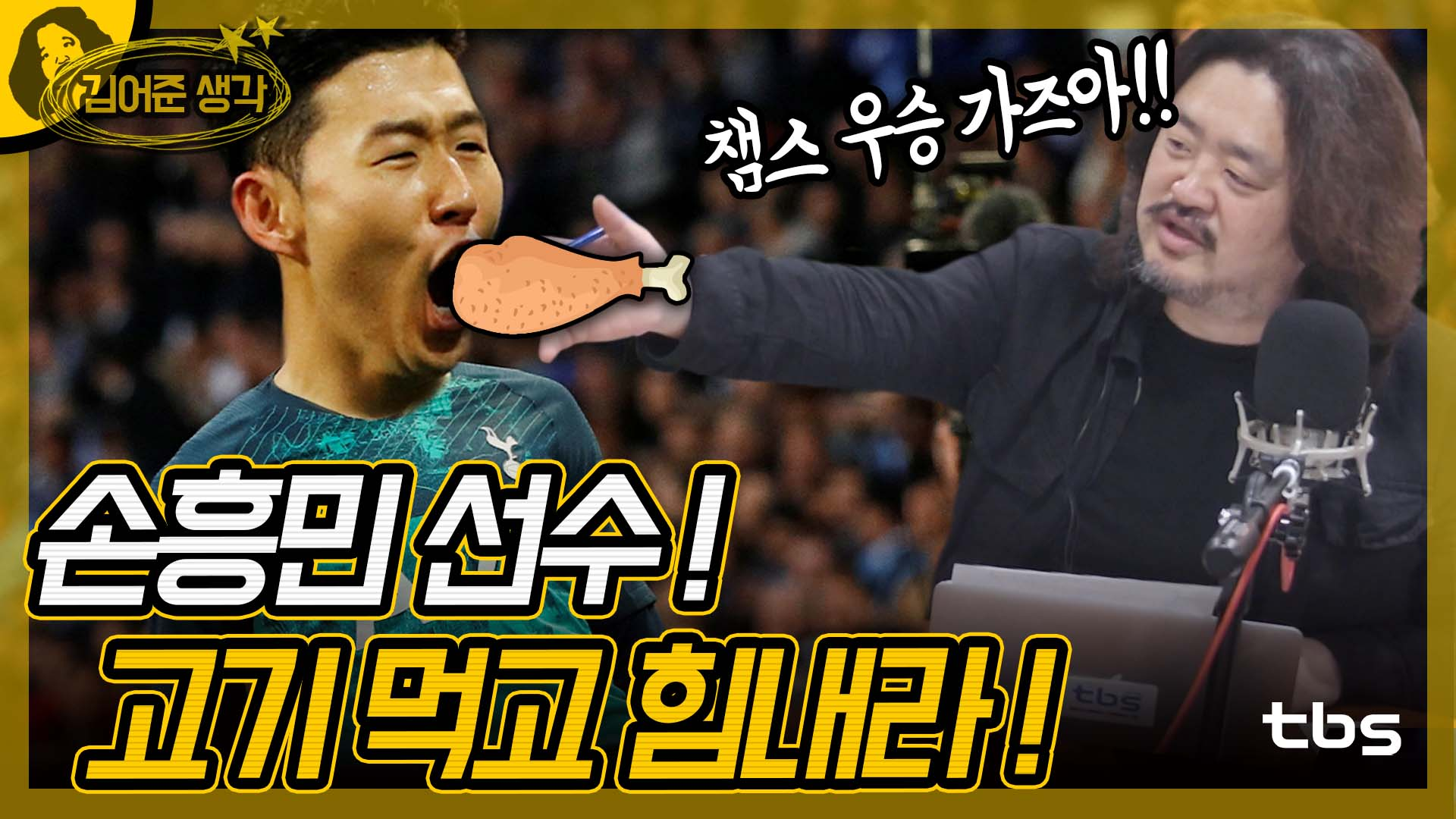 손흥민 선수! 고기 많이 먹고 힘내라! [김어준의 뉴스공장/김어준생각]