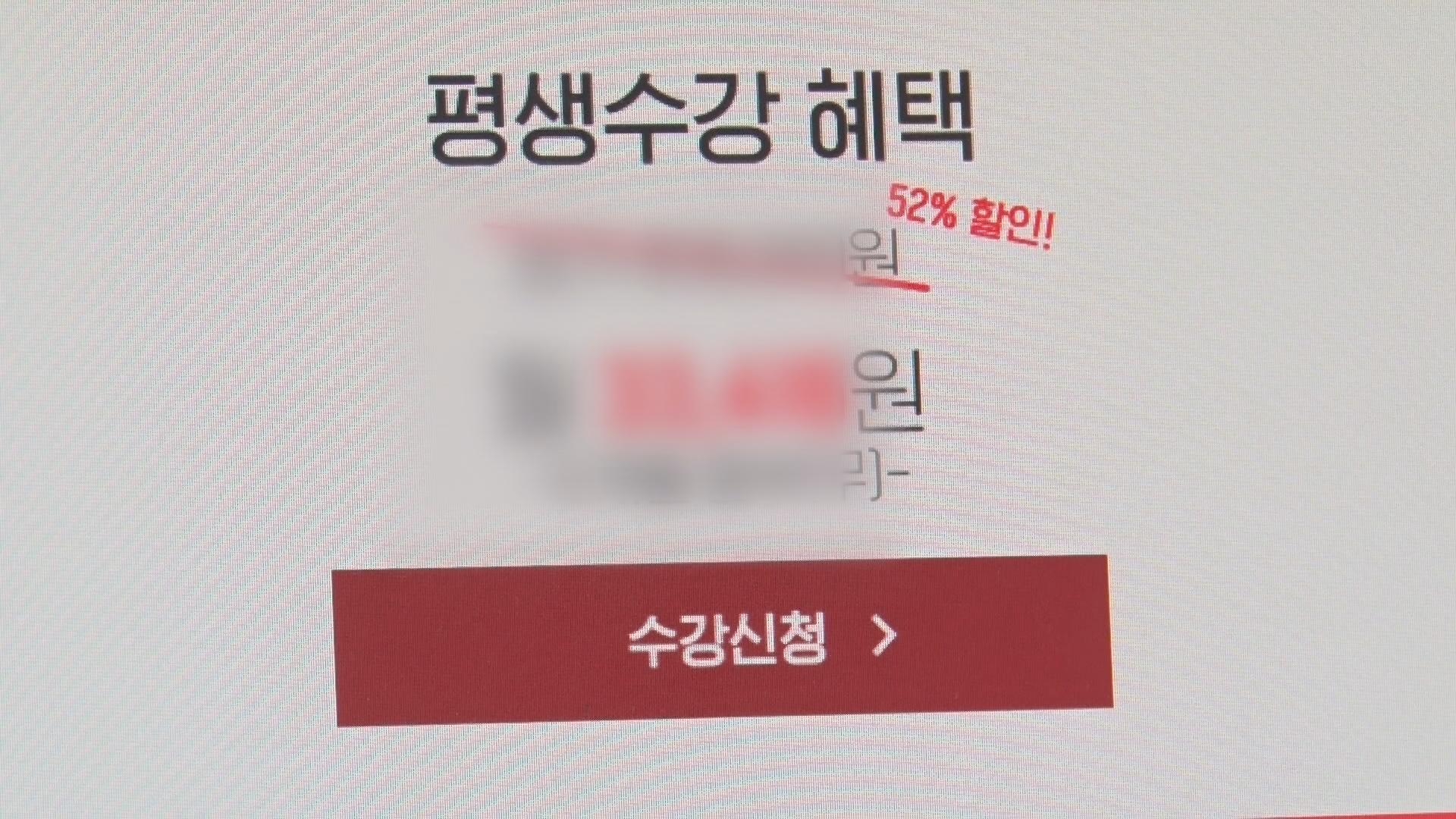 """""""남은 기간 환불 안돼""""…인터넷강의 피해 3년간 1,700건"""