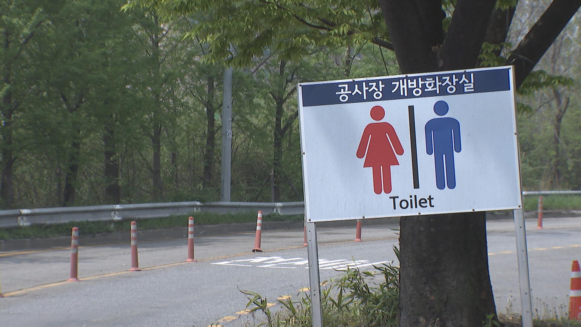 서울 도로변 공사장 화장실 18곳, 시민에 개방