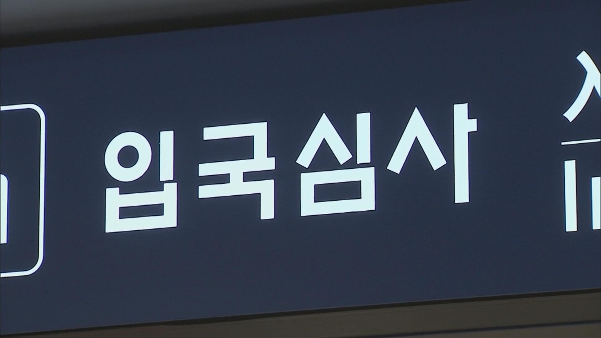 '가짜 난민' 낙인에 공항 노숙 넉 달…심사 인정 될까