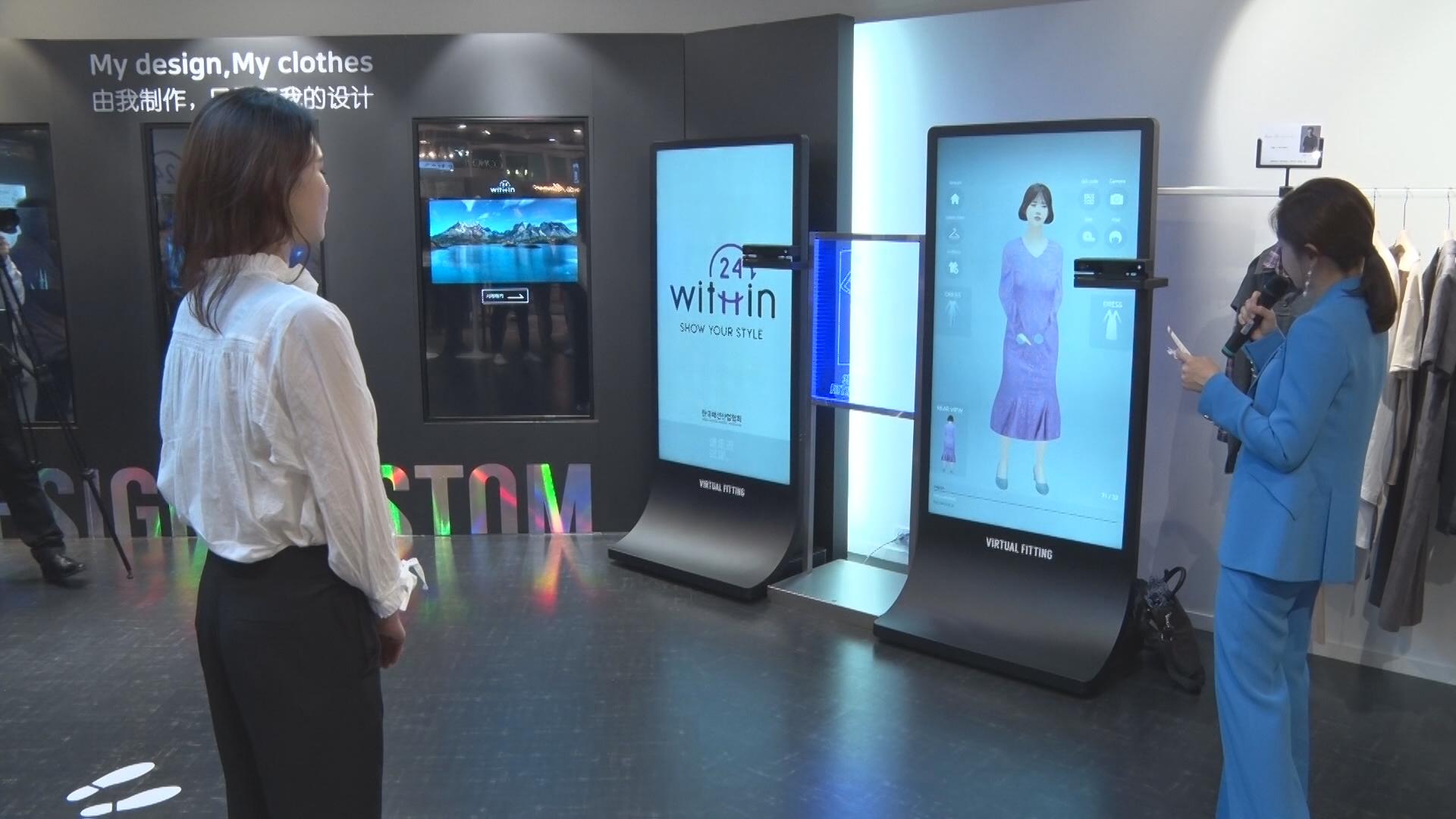 패션시장의 디지털화…가상으로 옷 입고 하루 만에 맞춤옷