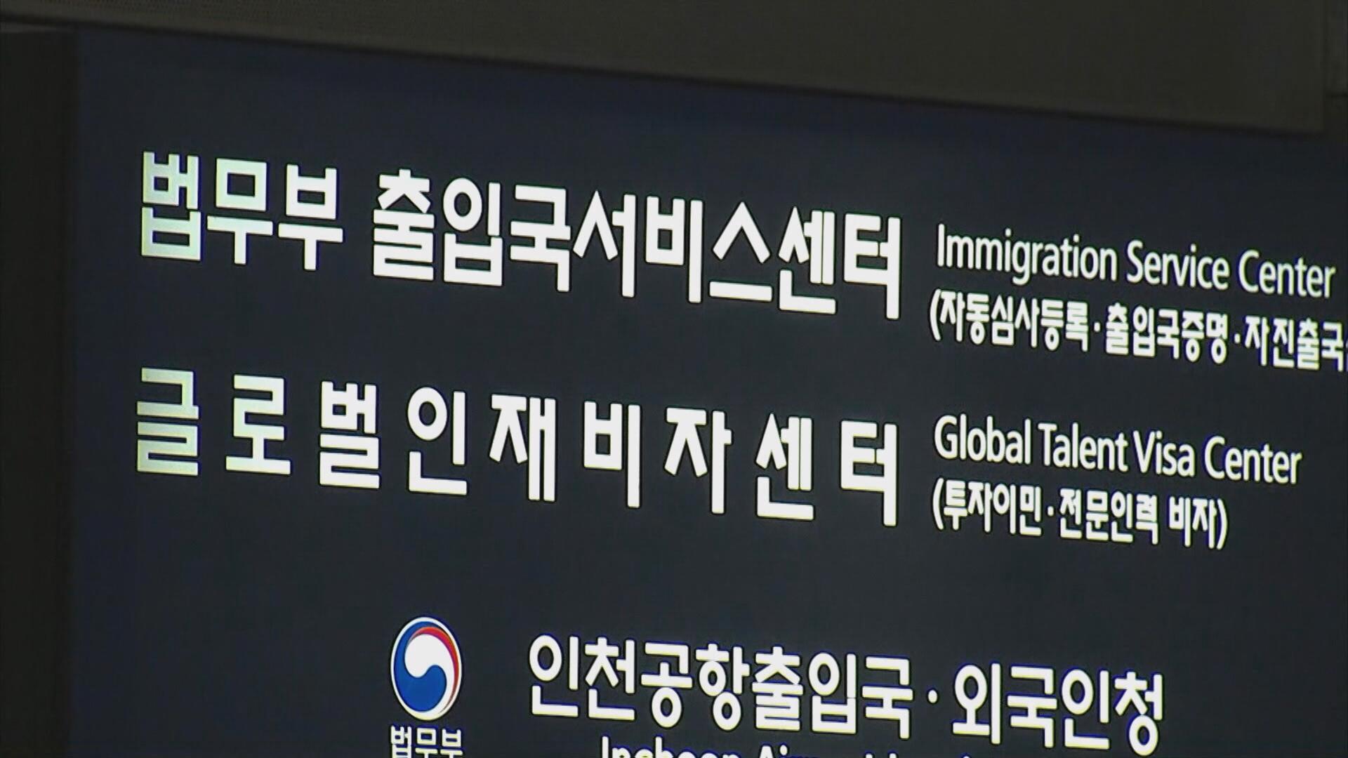 '출입국 신청' 난민 위해 만들었더니 오히려 발목