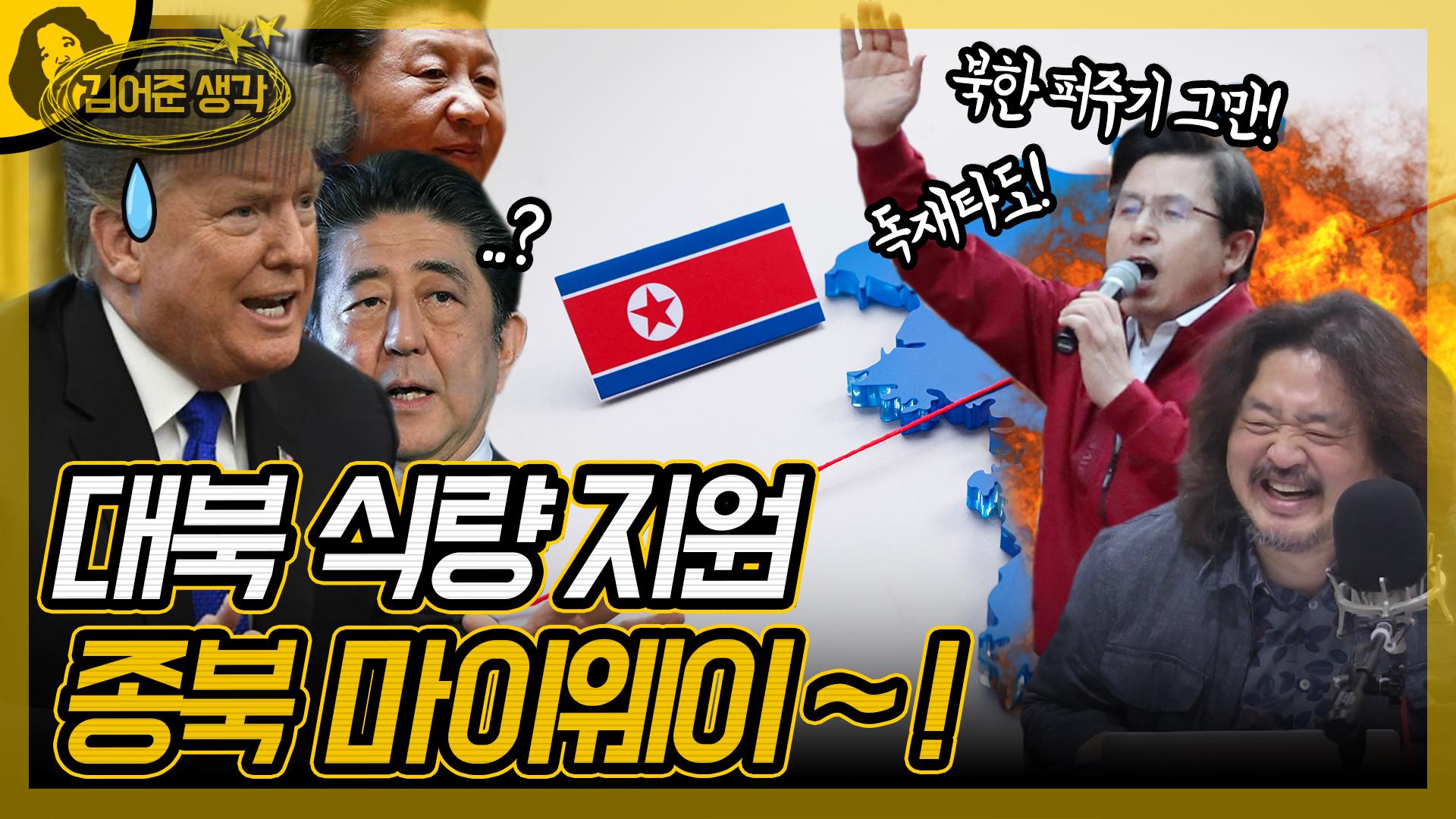 대북 식량 지원, 종북 마이웨이! [김어준 생각 / 김어준 뉴스공장]