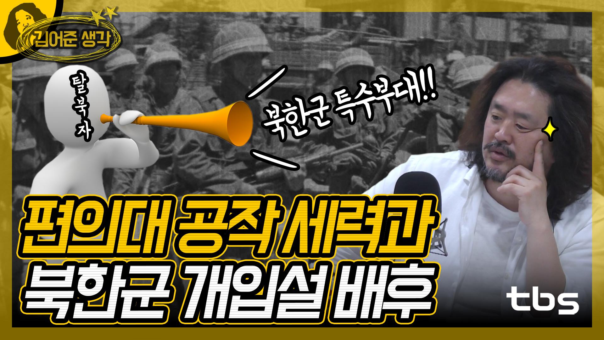 편의대 공작 세력과 북한군 개입설 배후 [김어준 생각 / 김어준 뉴스공장]