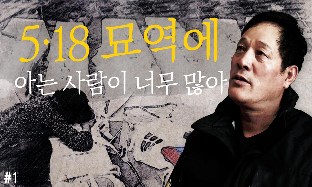 5.18 민주화운동, 고등학생 시민군의 증언[다크투어, 광주]