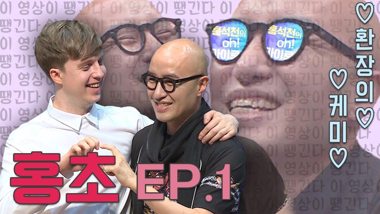 홍석천, '경리단길 이장'된 사연은?...줄리안과 티격태격 케미