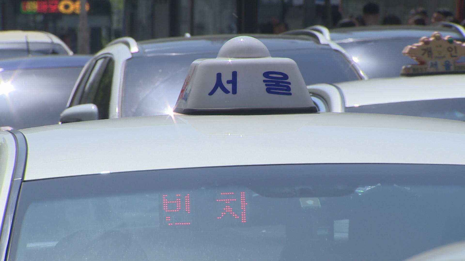 서울시 'S택시', 빈 차 끄면 그만…과태료 있으나마나