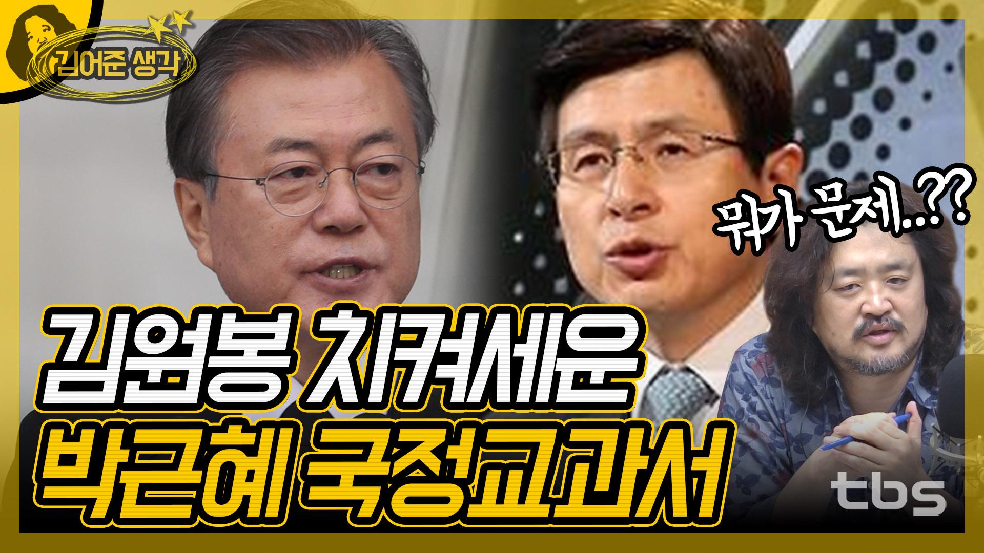 김원봉 치켜세운 박근혜 국정교과서 [김어준 생각 / 김어준 뉴스공장]
