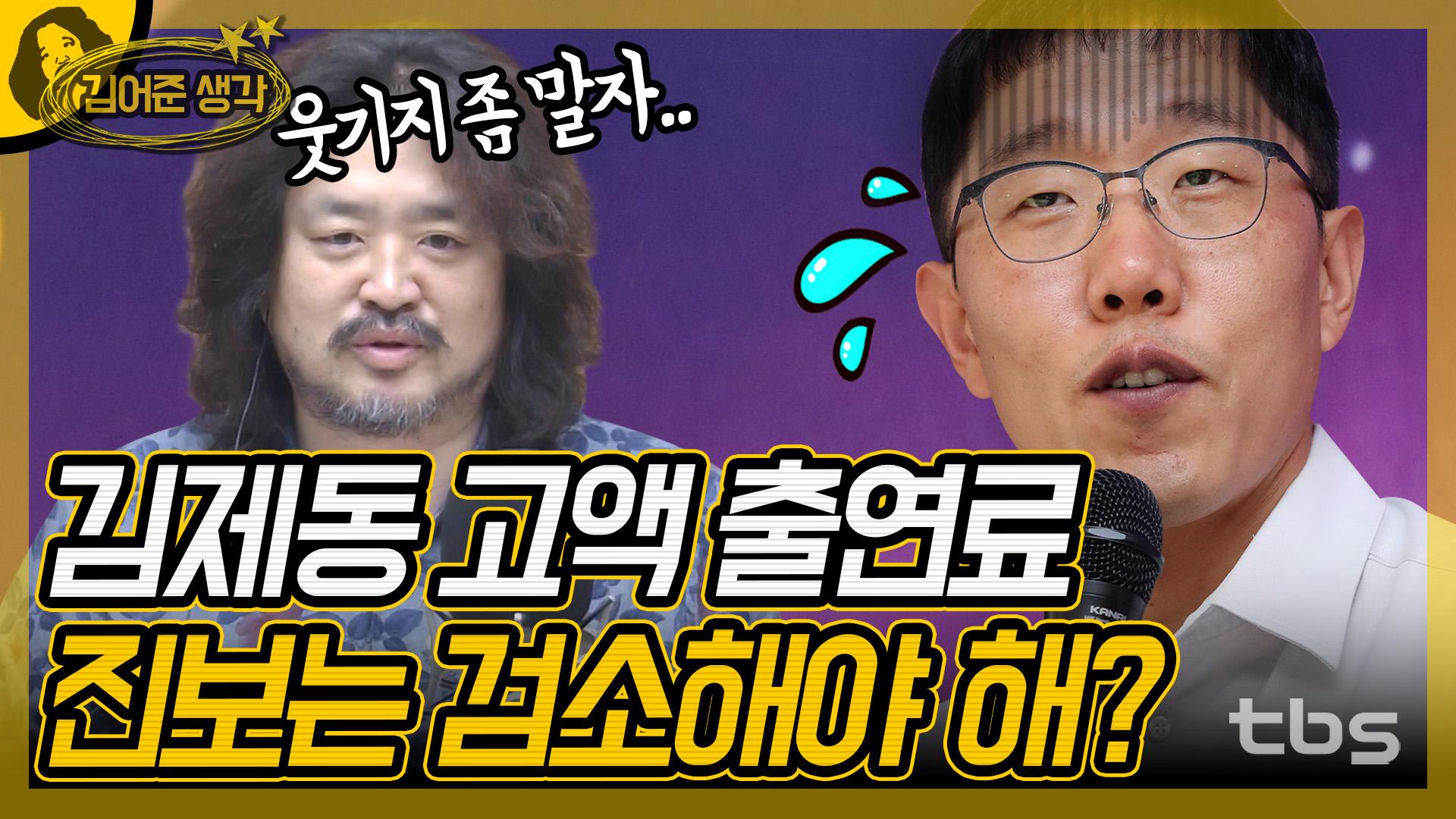 김제동 고액 출연료 진보는 검소해야 해? [김어준 생각 / 김어준 뉴스공장]