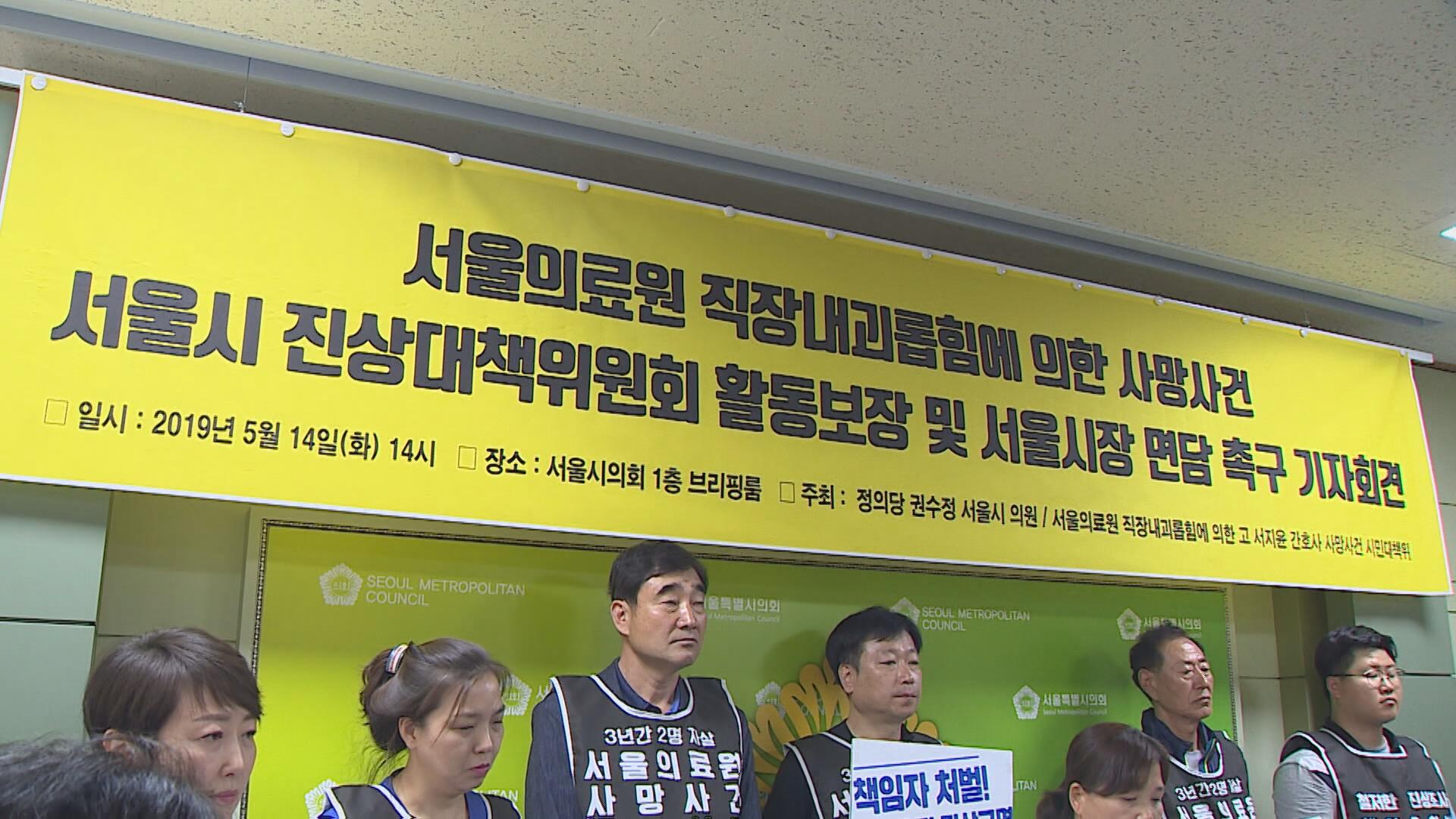 '서울의료원 간호사 사망' 3차례 조사 끝에 남은 무력감