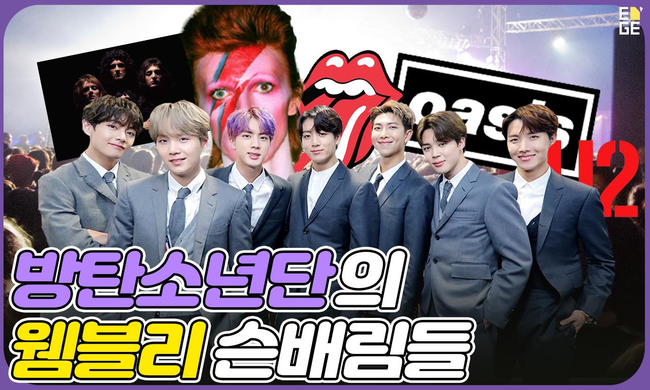 웸블리가 뭔데 이렇게 난리야? 역대 웸블리 공연 2분 정리(feat. BTS 덕업일치)