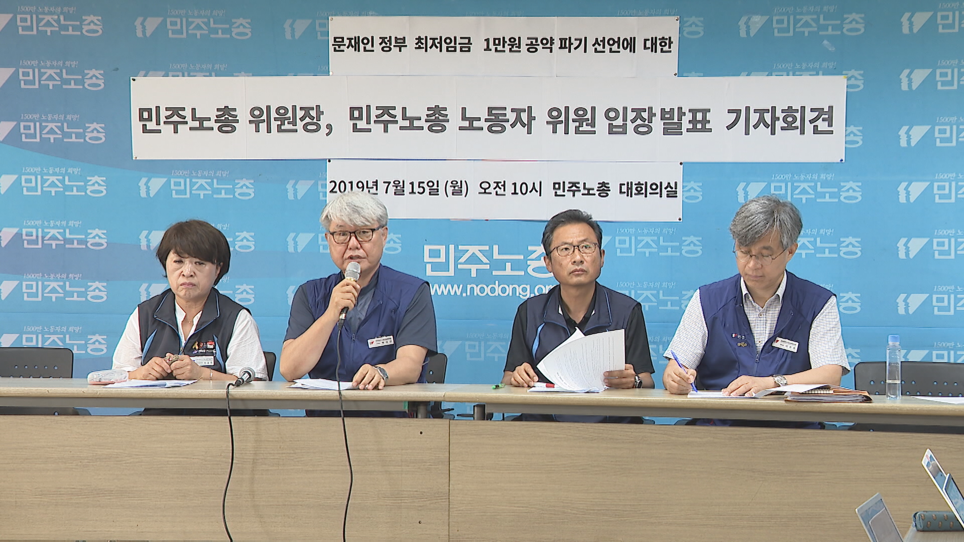 """민주노총, 최저임금위 전원 사퇴…""""공익위원도 사퇴해야"""""""