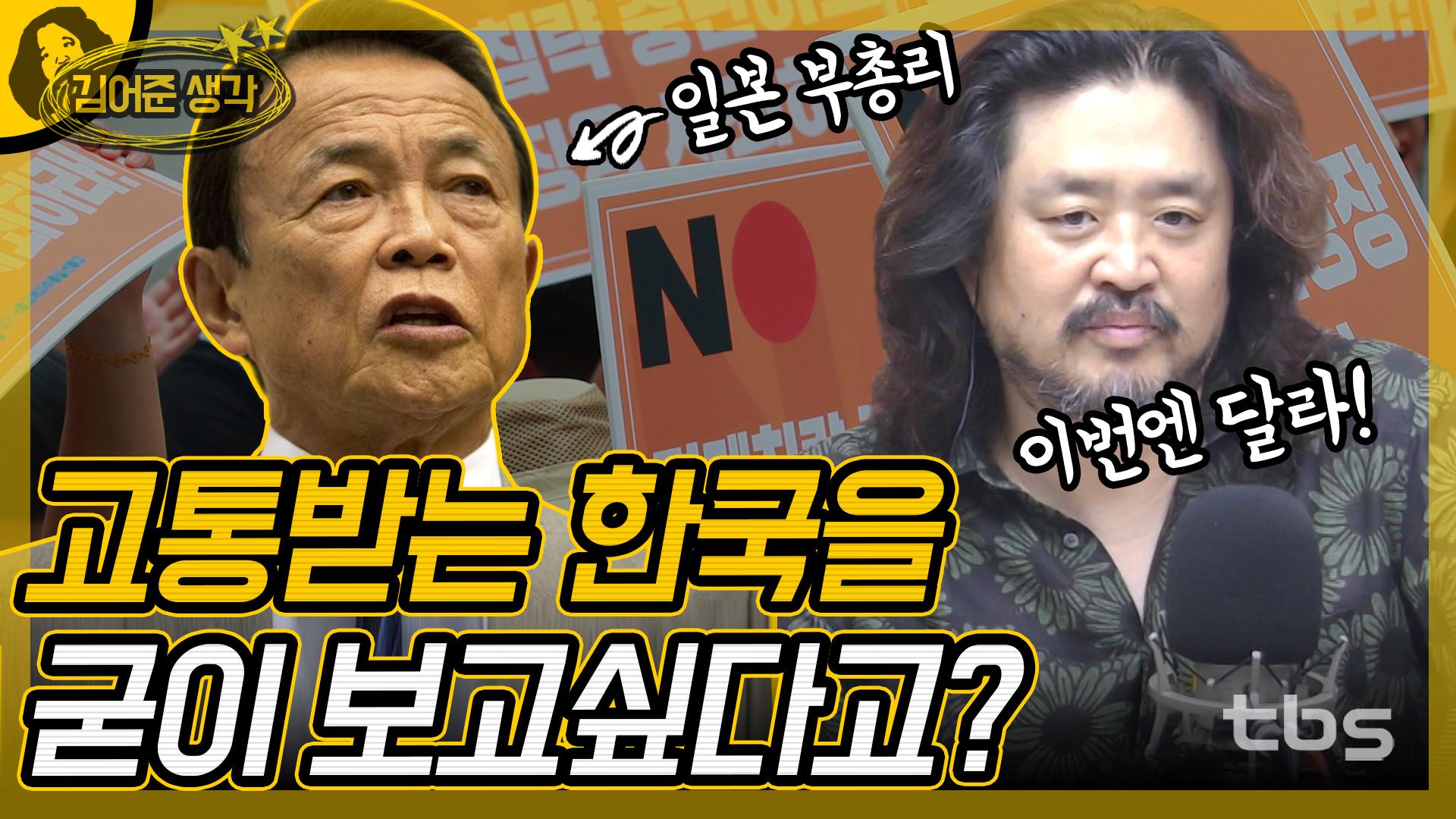고통받는 한국을 굳이 보고싶다고? [김어준 생각 / 김어준 뉴스 공장]