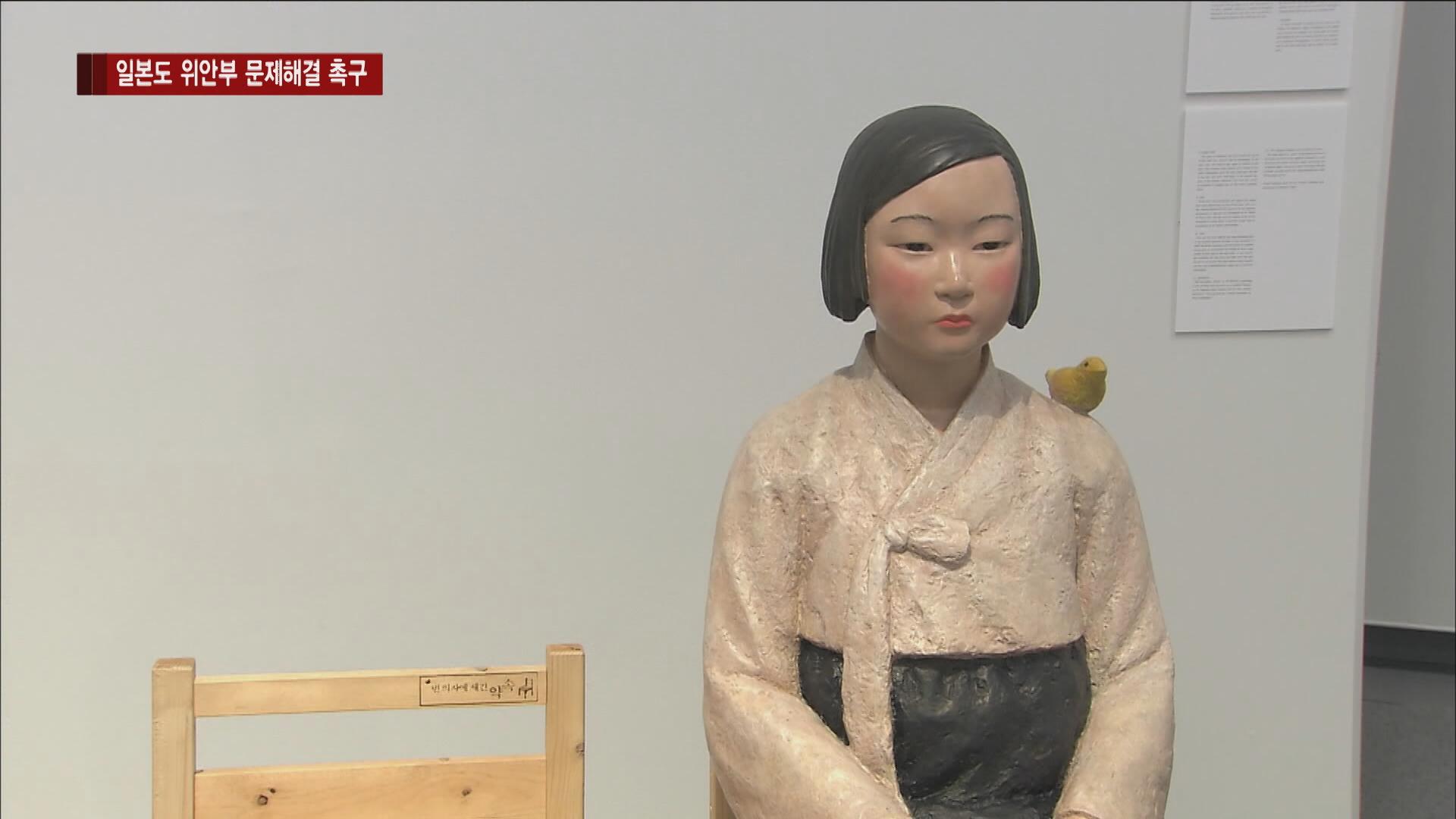 """""""소녀상 전시 재개해야…""""일본서도 1400회 수요집회"""