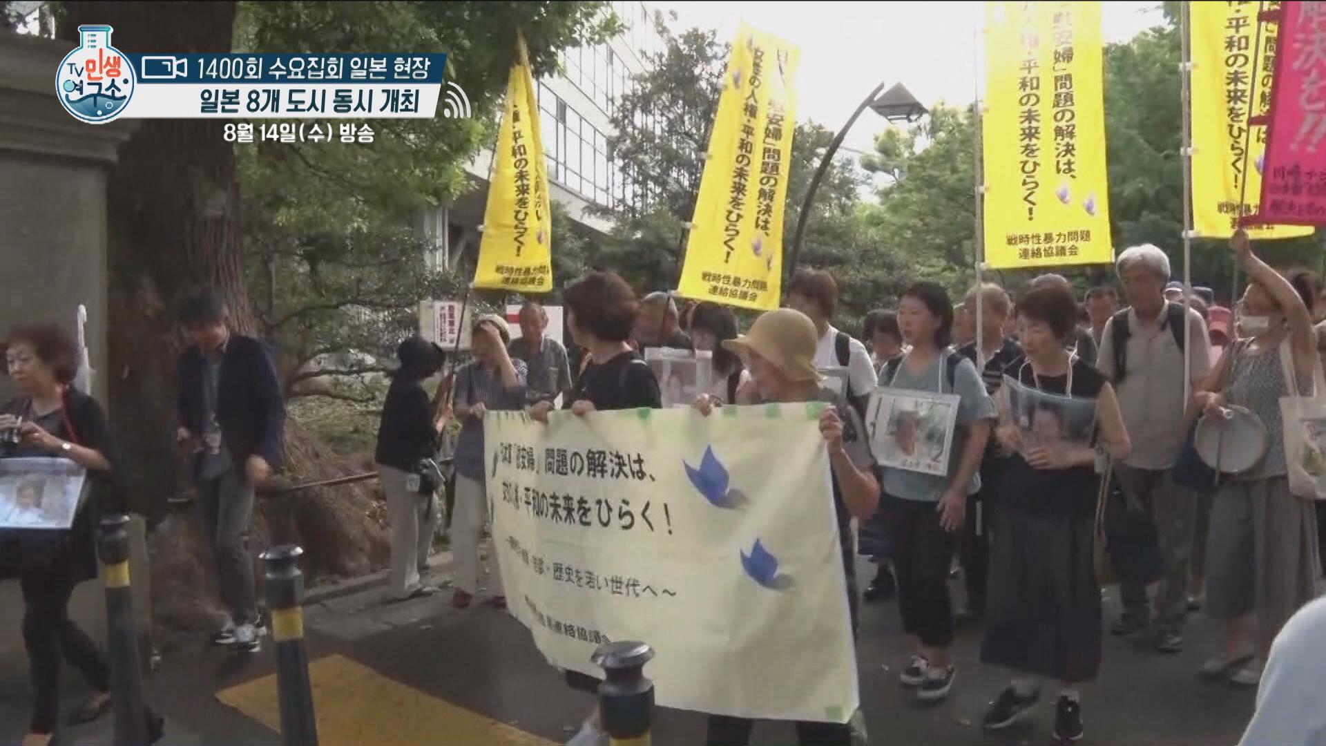 """일본도 1400회 수요집회…""""위안부 피해 잊지 말아야"""