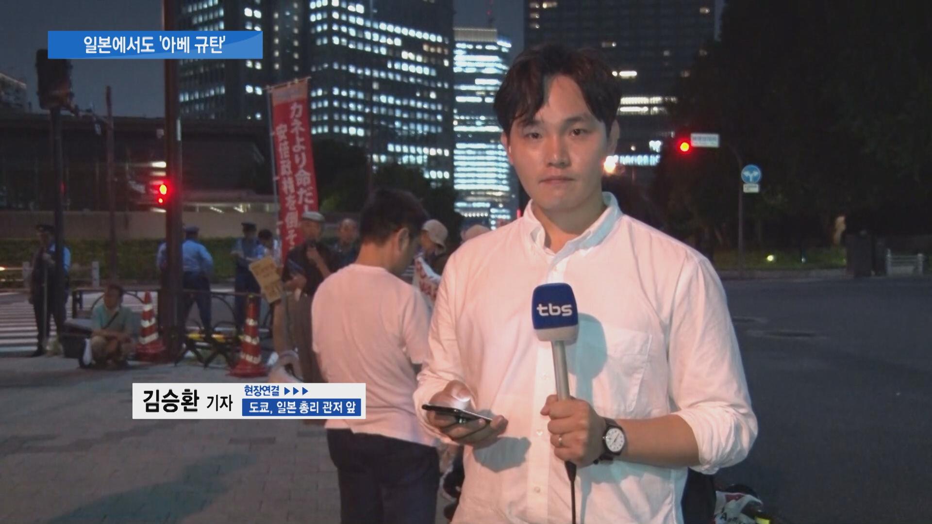 """일본인도 """"아베 규탄""""...태풍에도 집회 지속_네트워크7"""