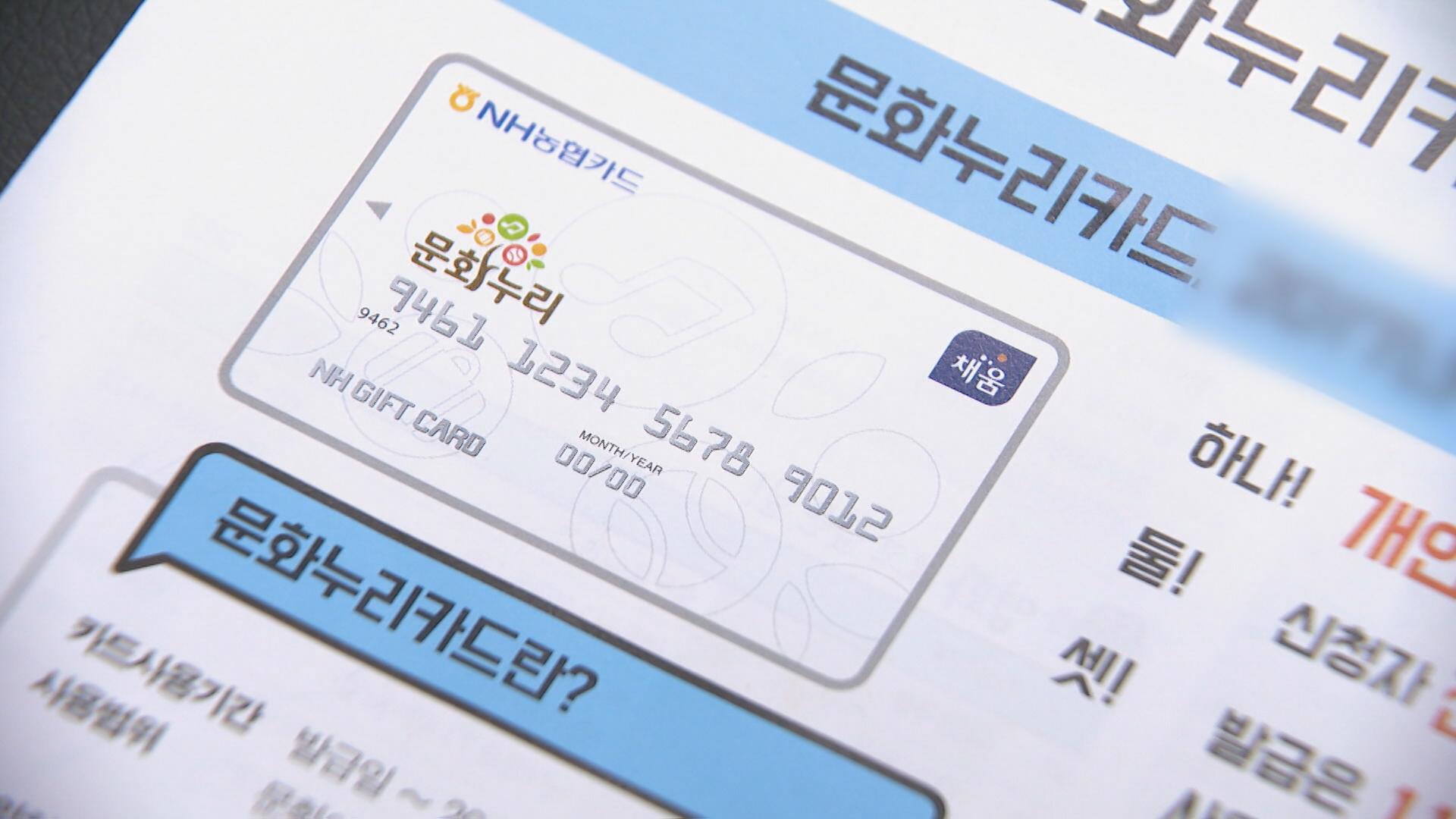 [단독] 821억 들인 문화누리카드, '전액사용' 실적은 고작 48%