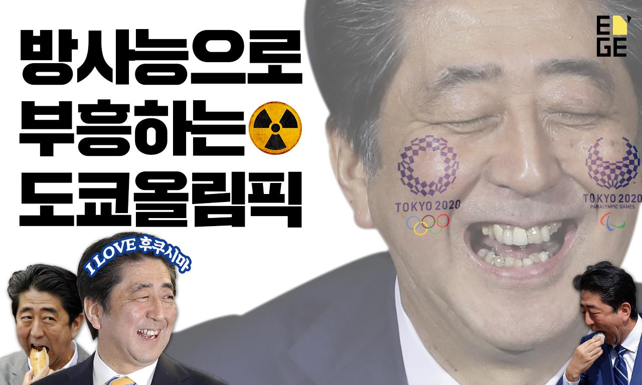 방사능도 못 이기는 도쿄 올림픽