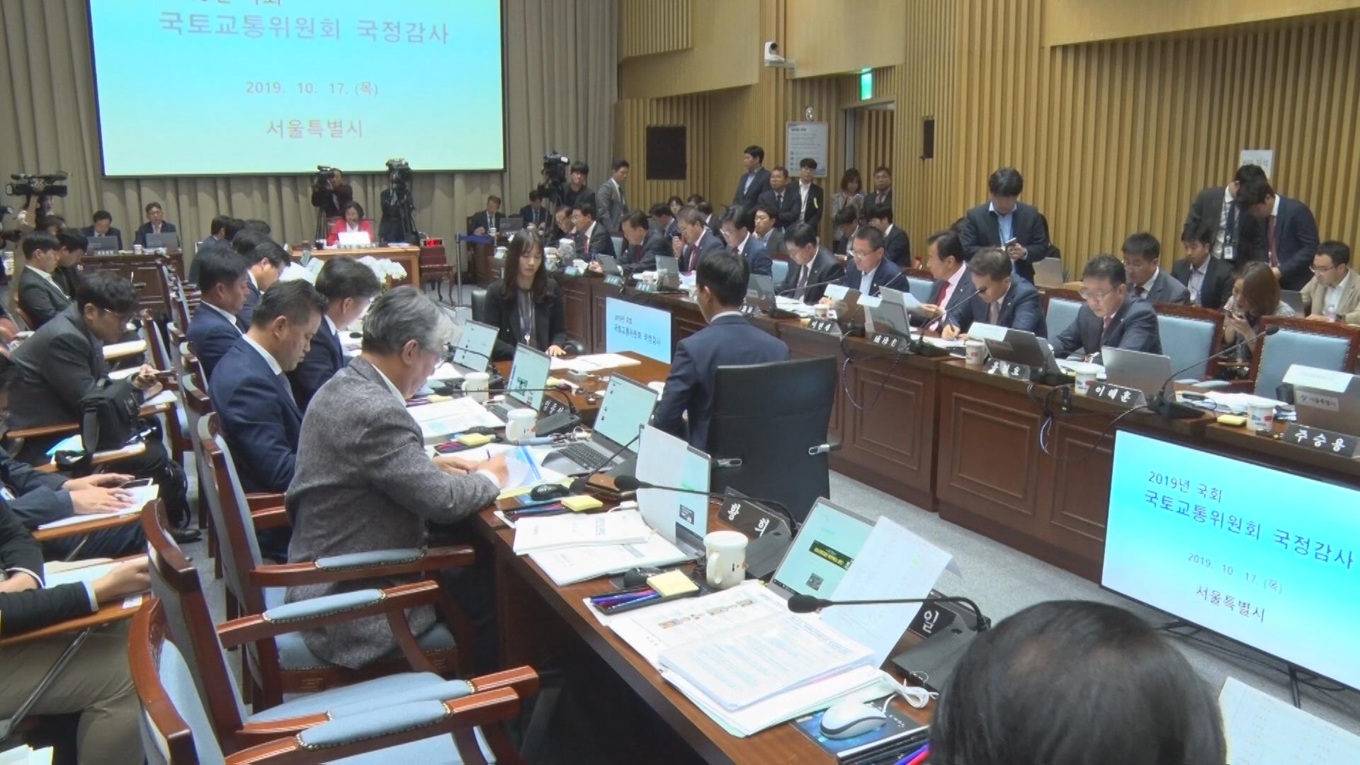 서울시 국감 교통공사 채용·역세권 청년주택이 쟁점