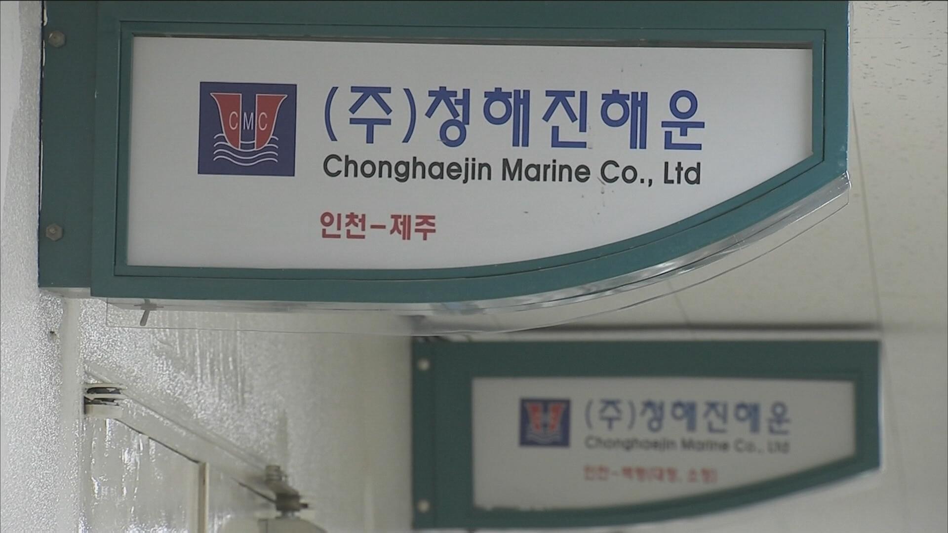 세월호 특조위, '헬기 구조지연' 수사 의뢰