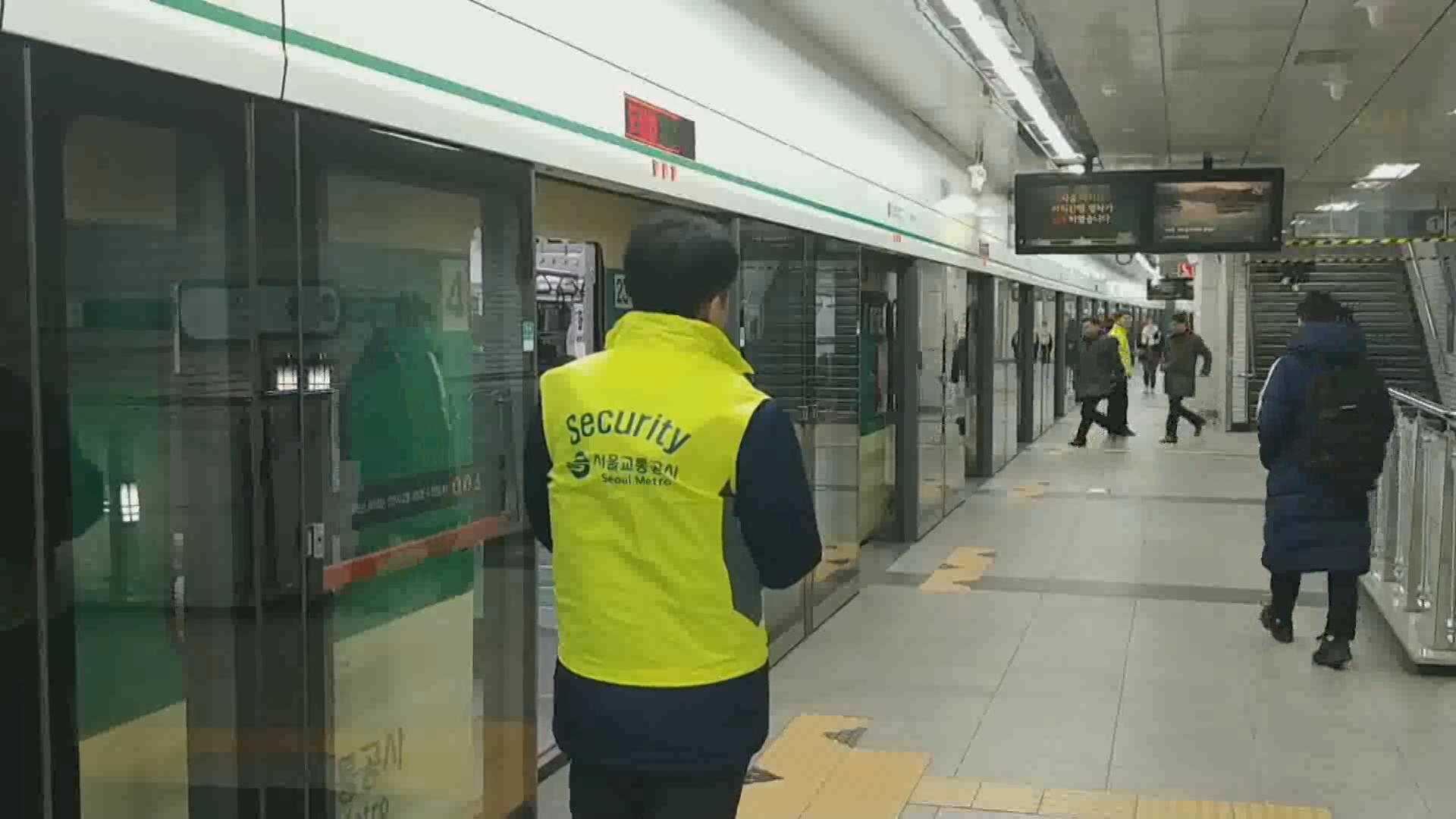 서울 지하철 2호선 탈선사고로 운행지연…출근길 시민불편